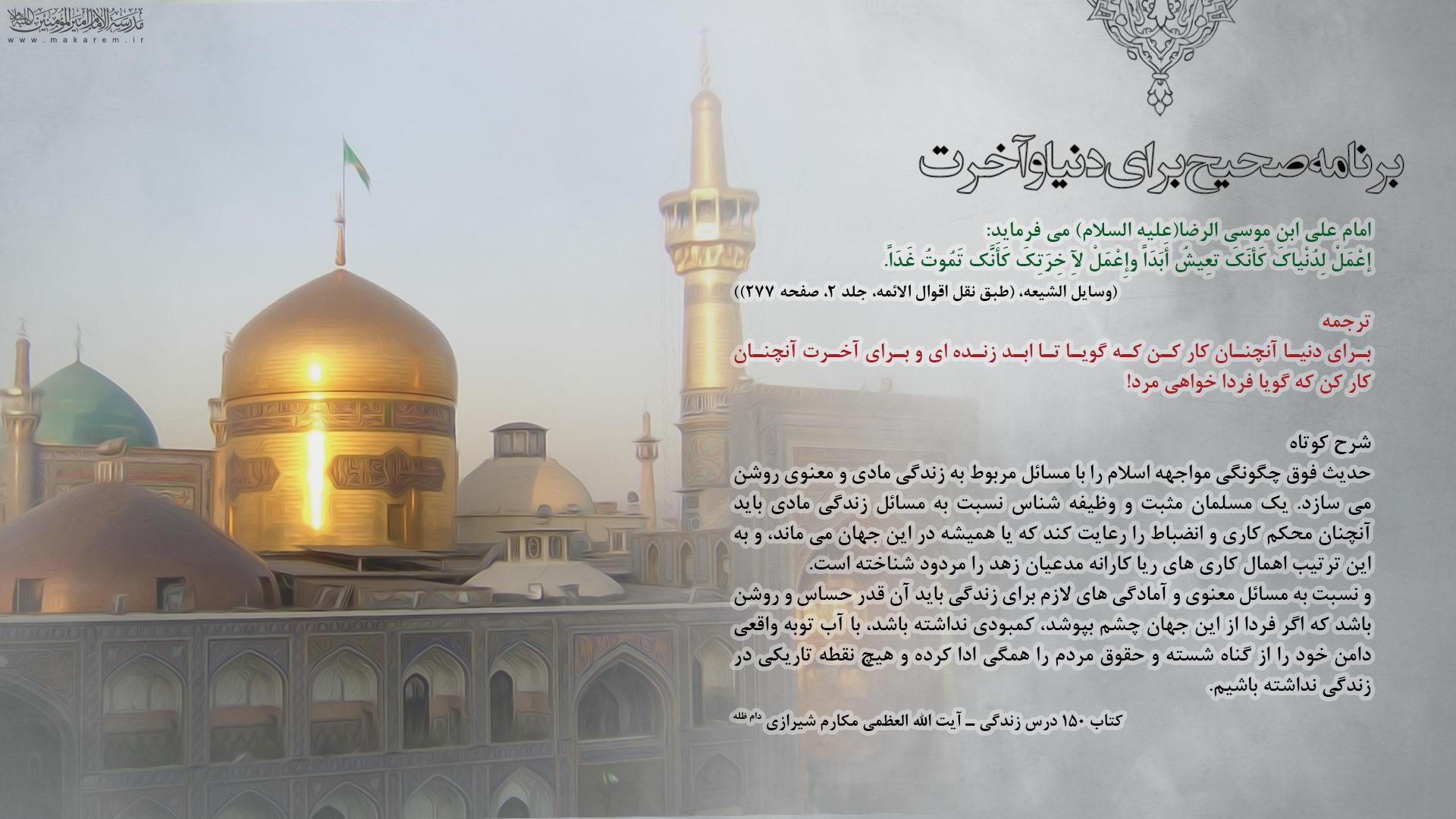 برنامه صحیح برای دنیا و آخرت-مدرسه الامام امیر المومنین (ع)