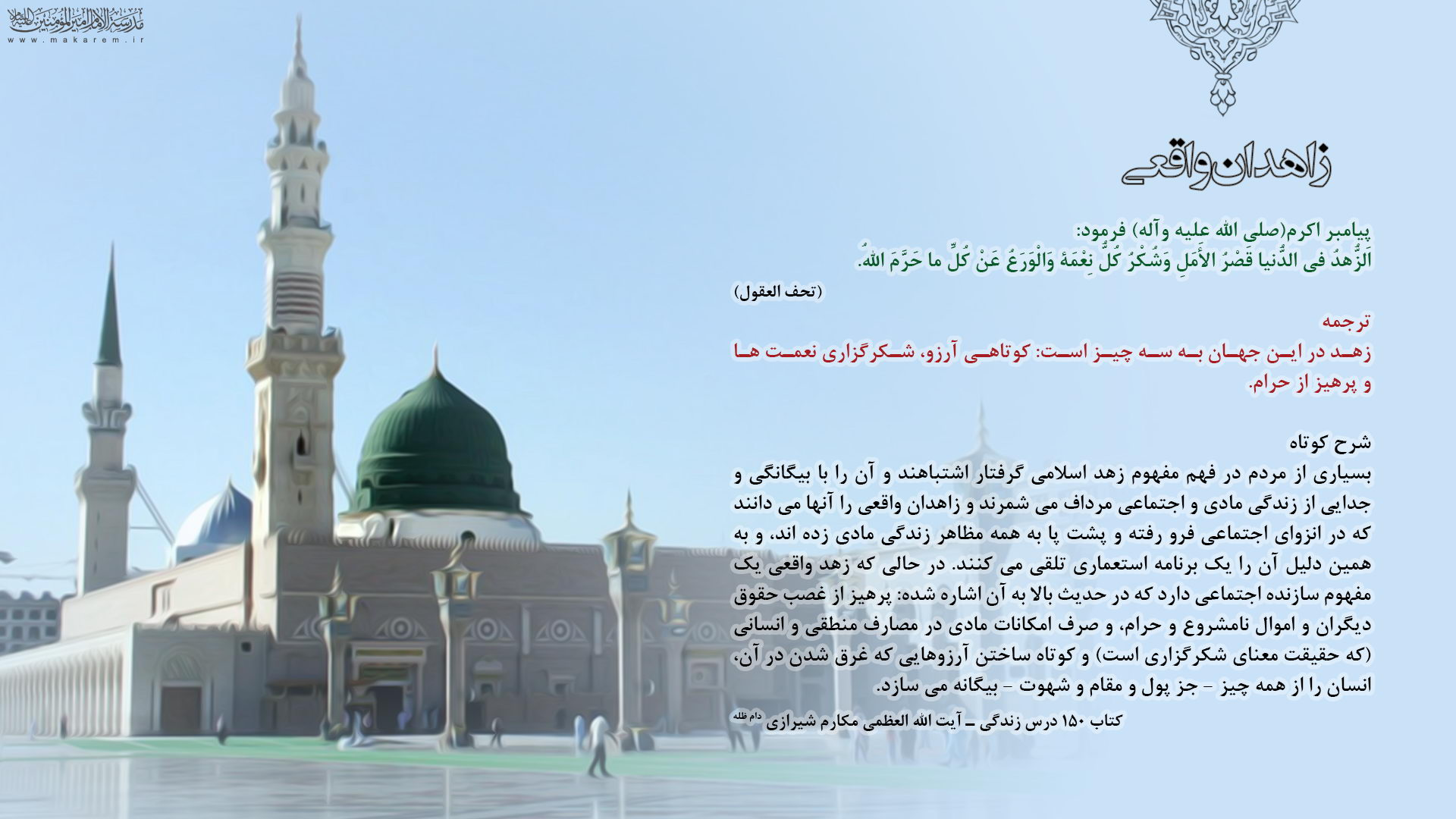 زاهدان واقعی-مدرسه الامام امیر المومنین (ع)