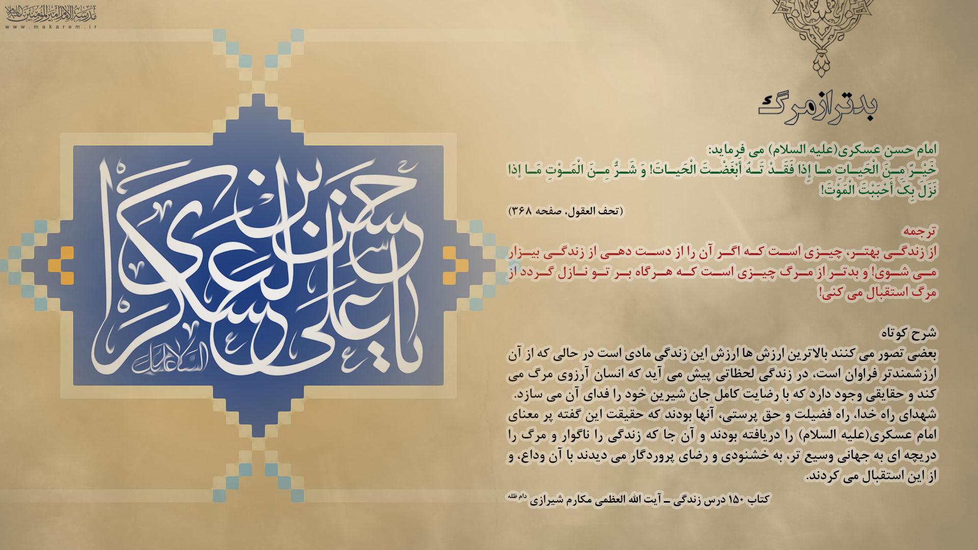 بدتر از مرگ-مدرسه الامام امیر المومنین (ع)