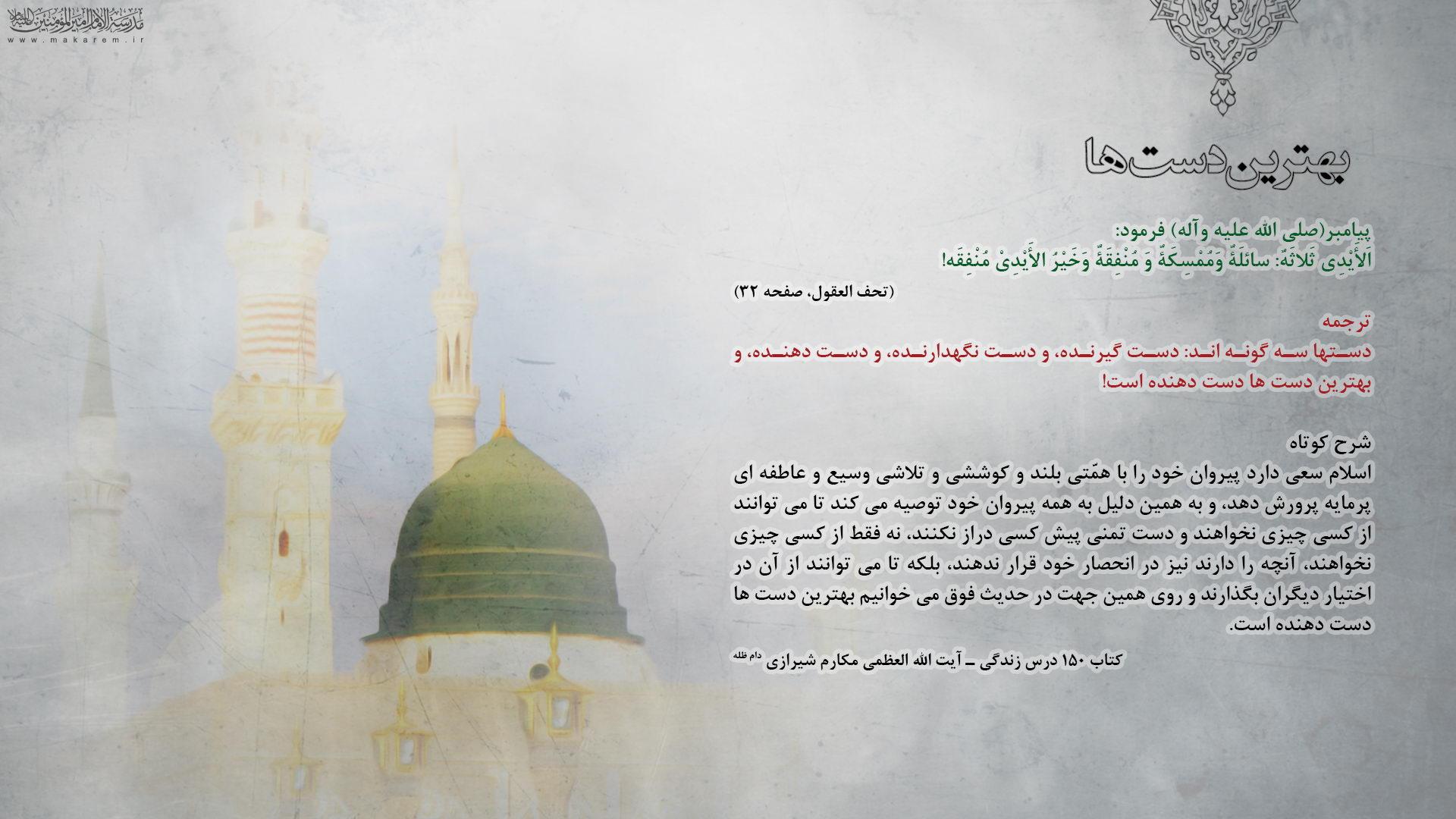 بهترین دست ها-مدرسه الامام امیر المومنین (ع)