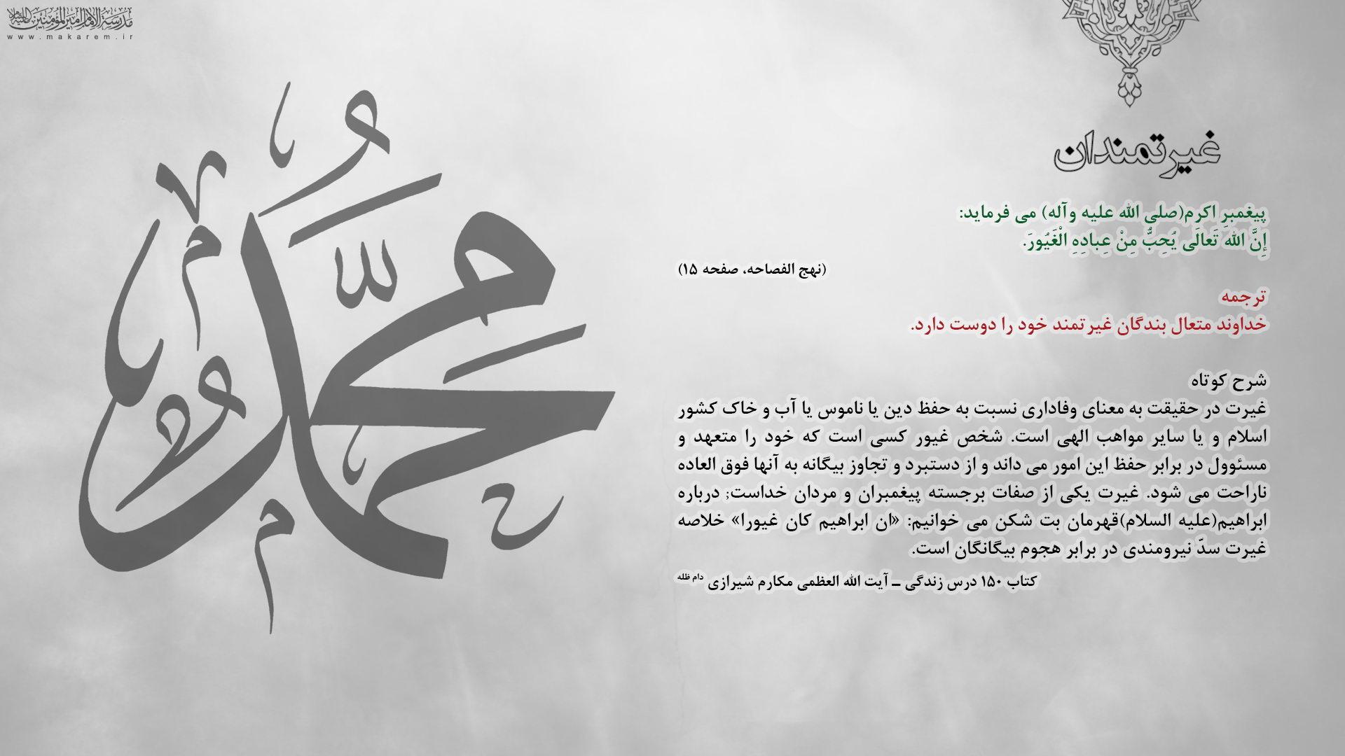 غیرتمندان-مدرسه الامام امیر المومنین (ع)