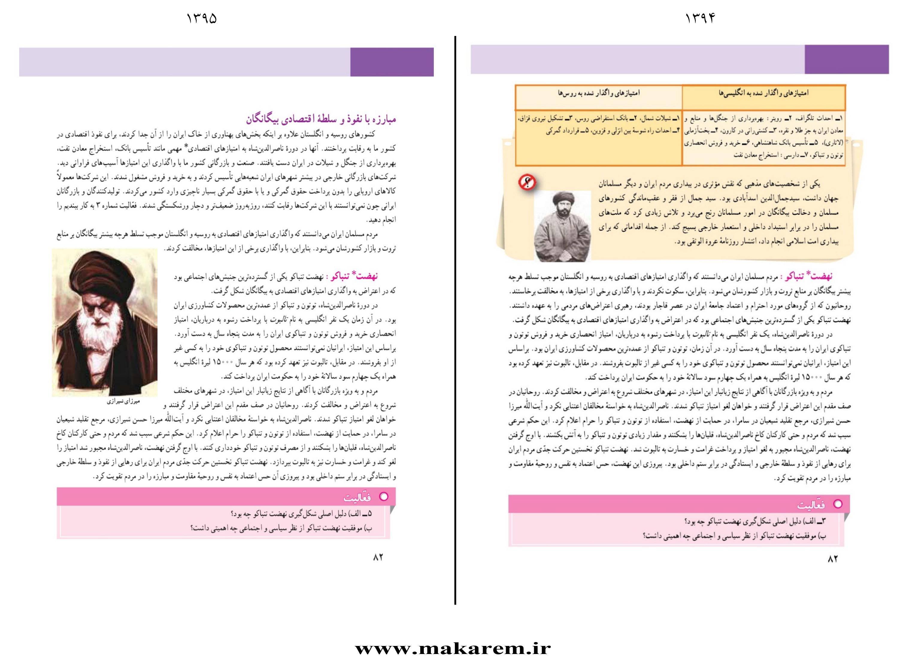 اجتماعی-مدرسه الامام امیر المومنین (ع)