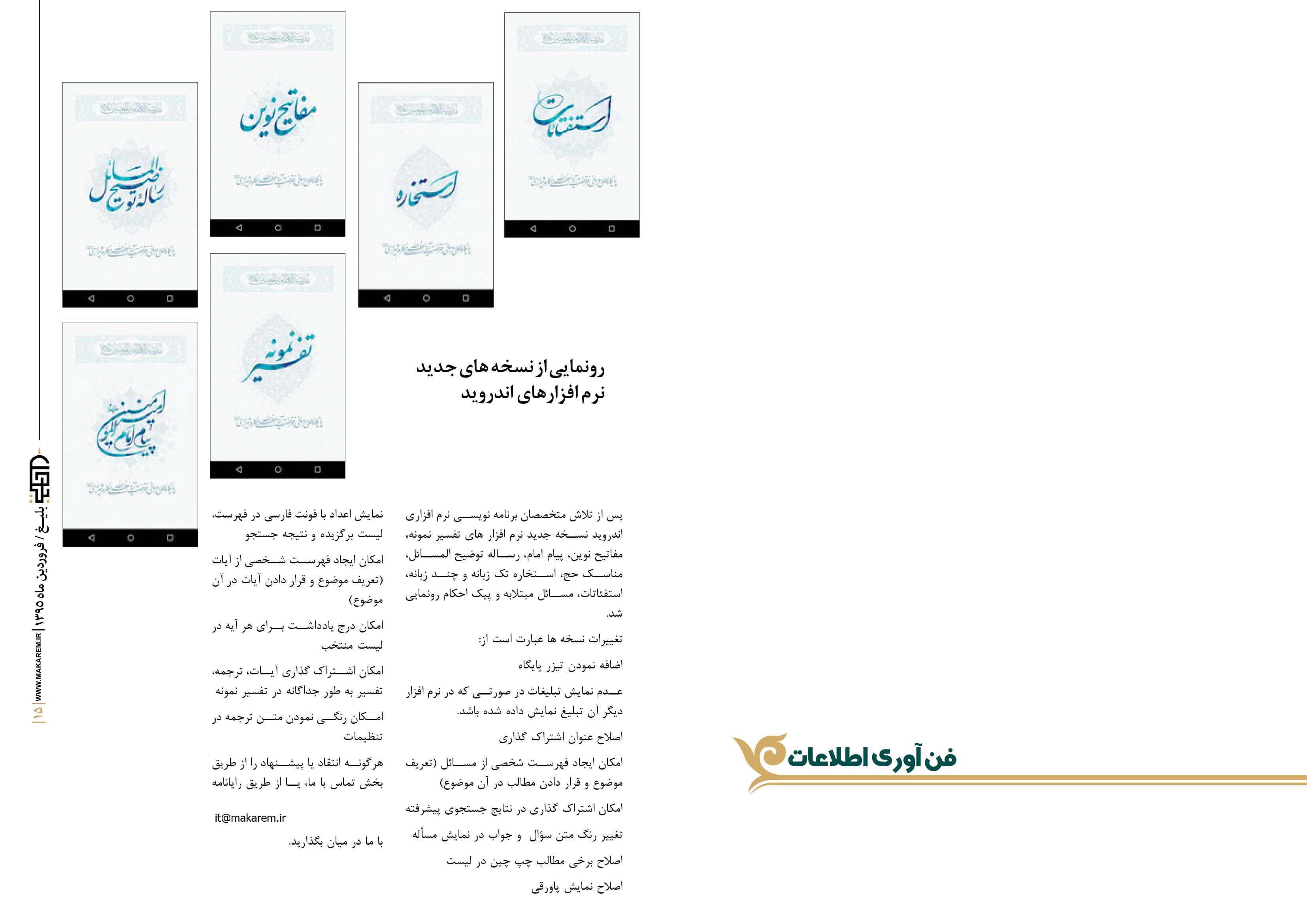 بلیغ 08-مدرسه الامام امیر المومنین (ع)