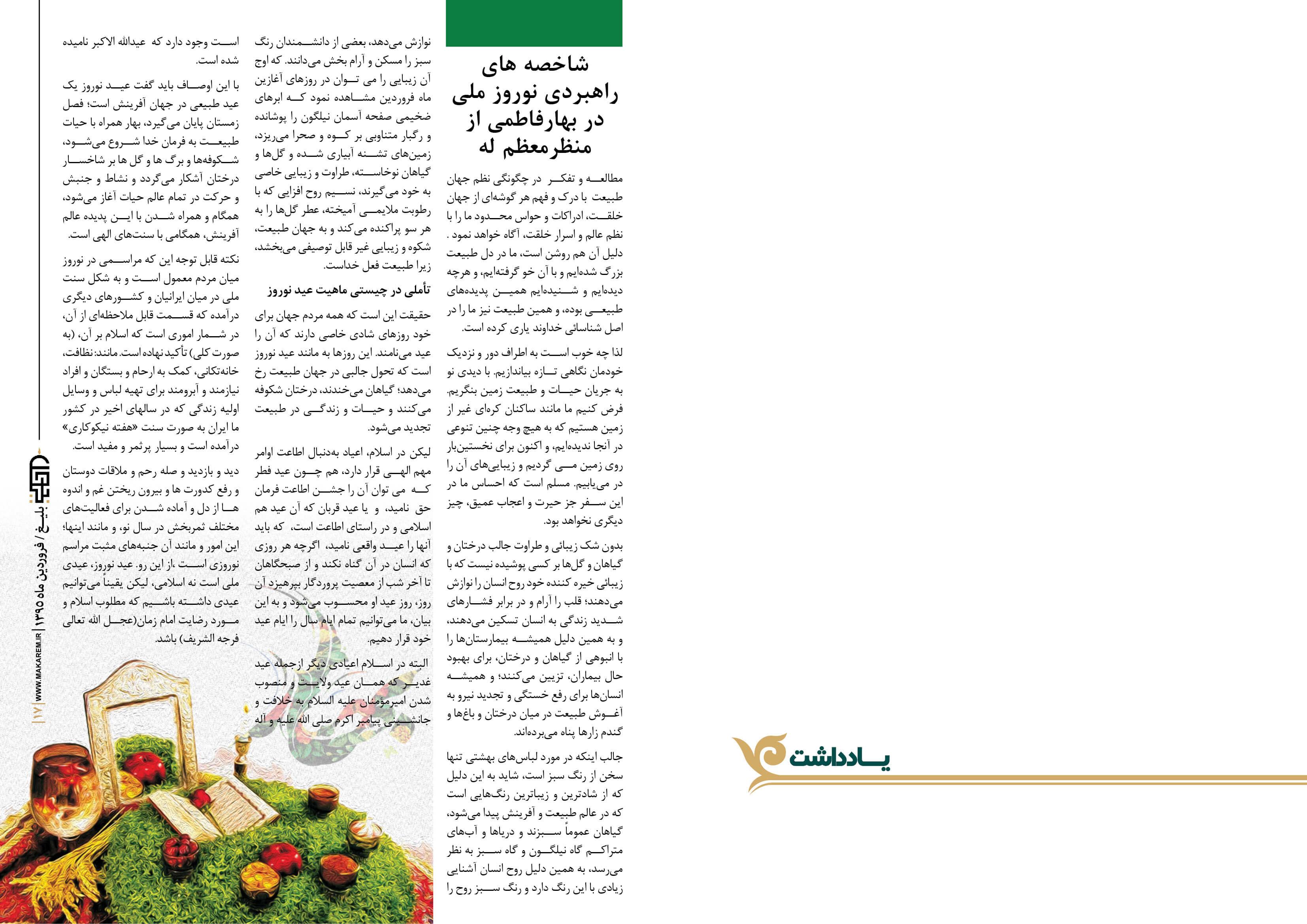 بلیغ 09-مدرسه الامام امیر المومنین (ع)