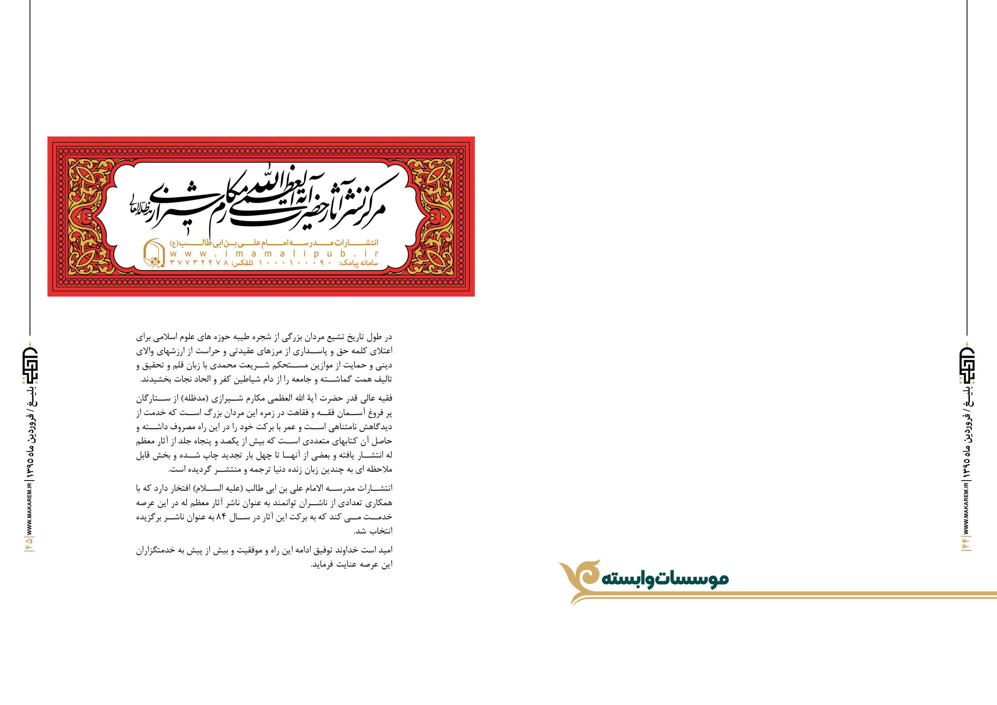 بلیغ 23-مدرسه الامام امیر المومنین (ع)