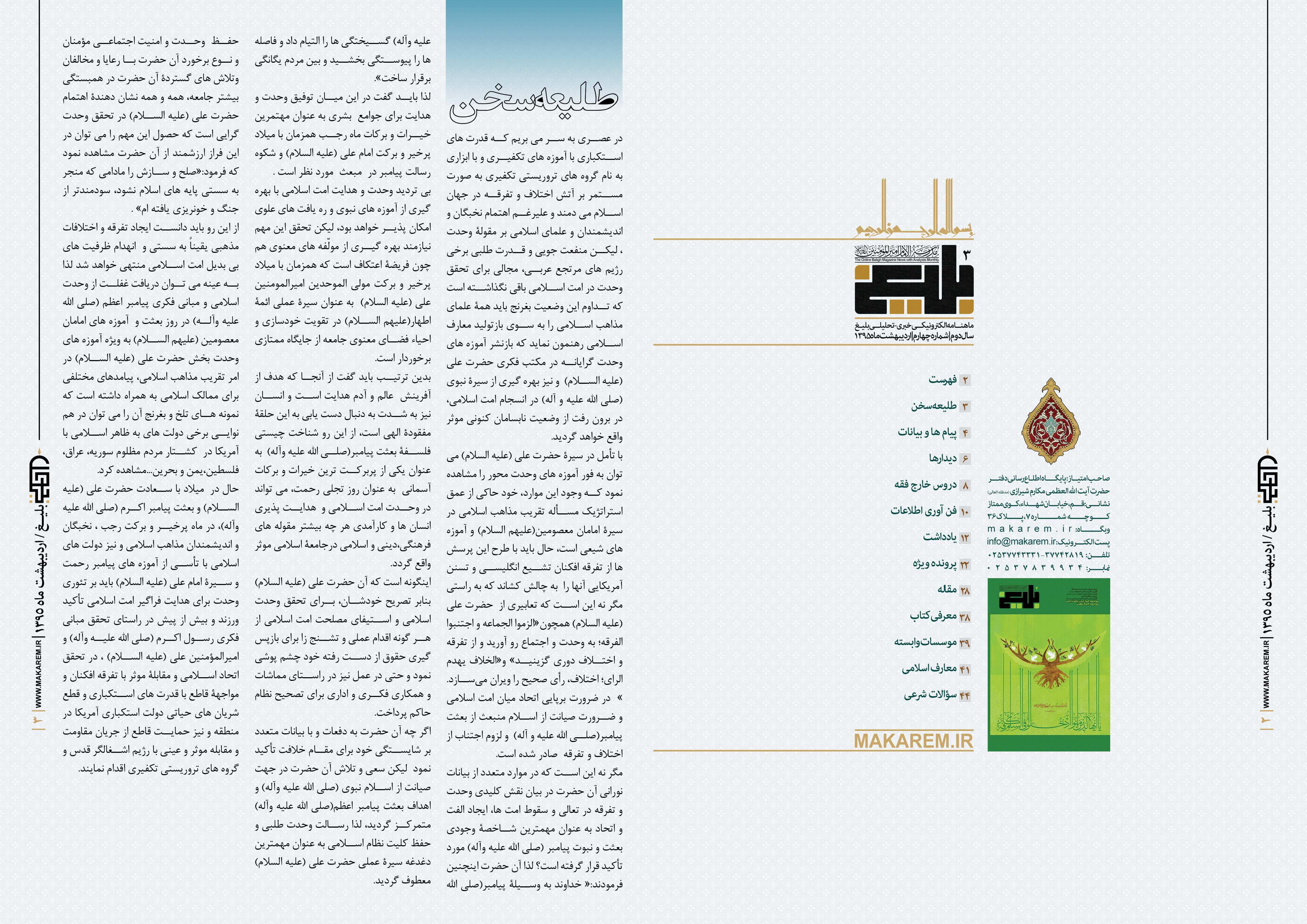 02-مدرسه الامام امیر المومنین (ع)