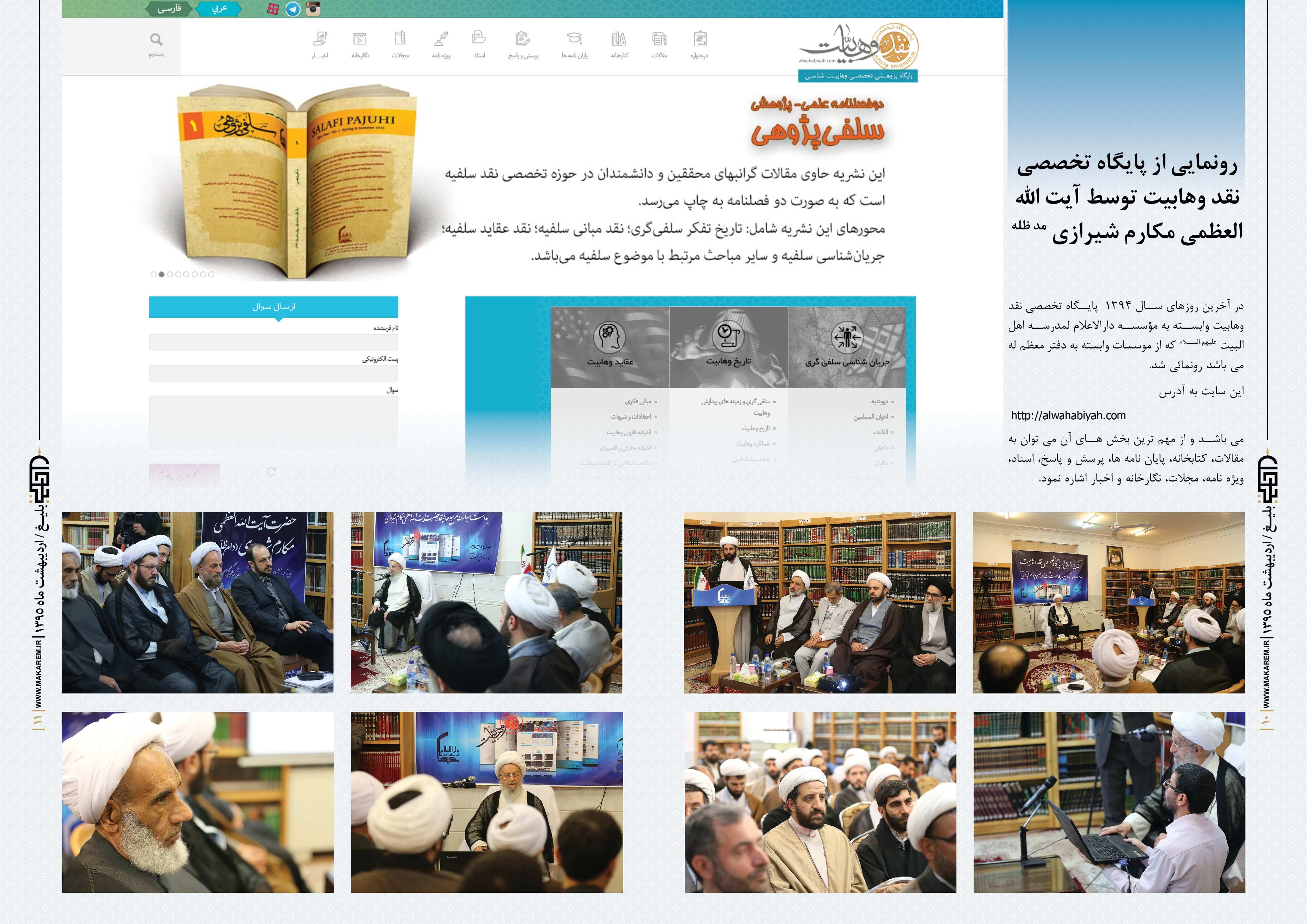 06-مدرسه الامام امیر المومنین (ع)