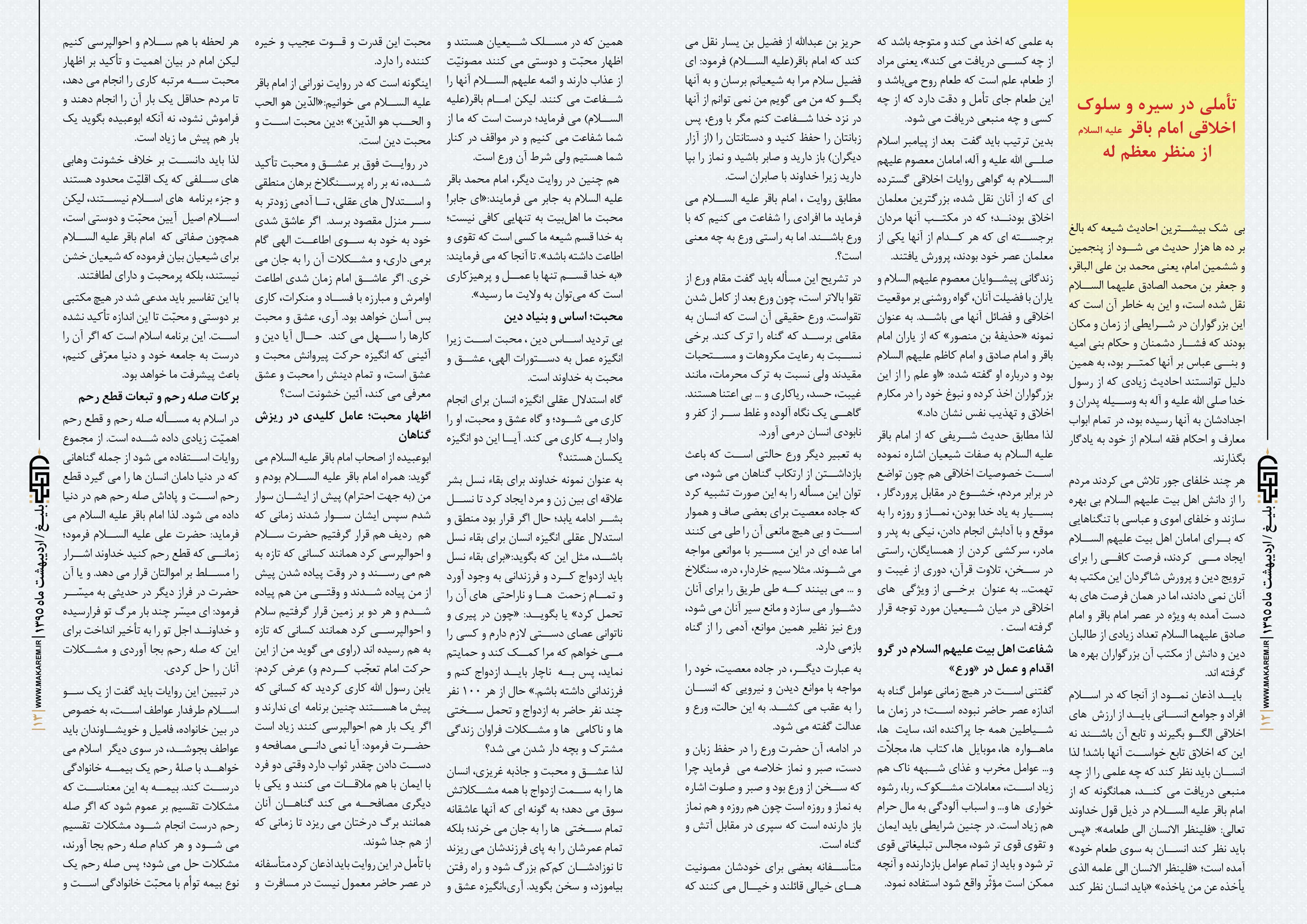 07-مدرسه الامام امیر المومنین (ع)