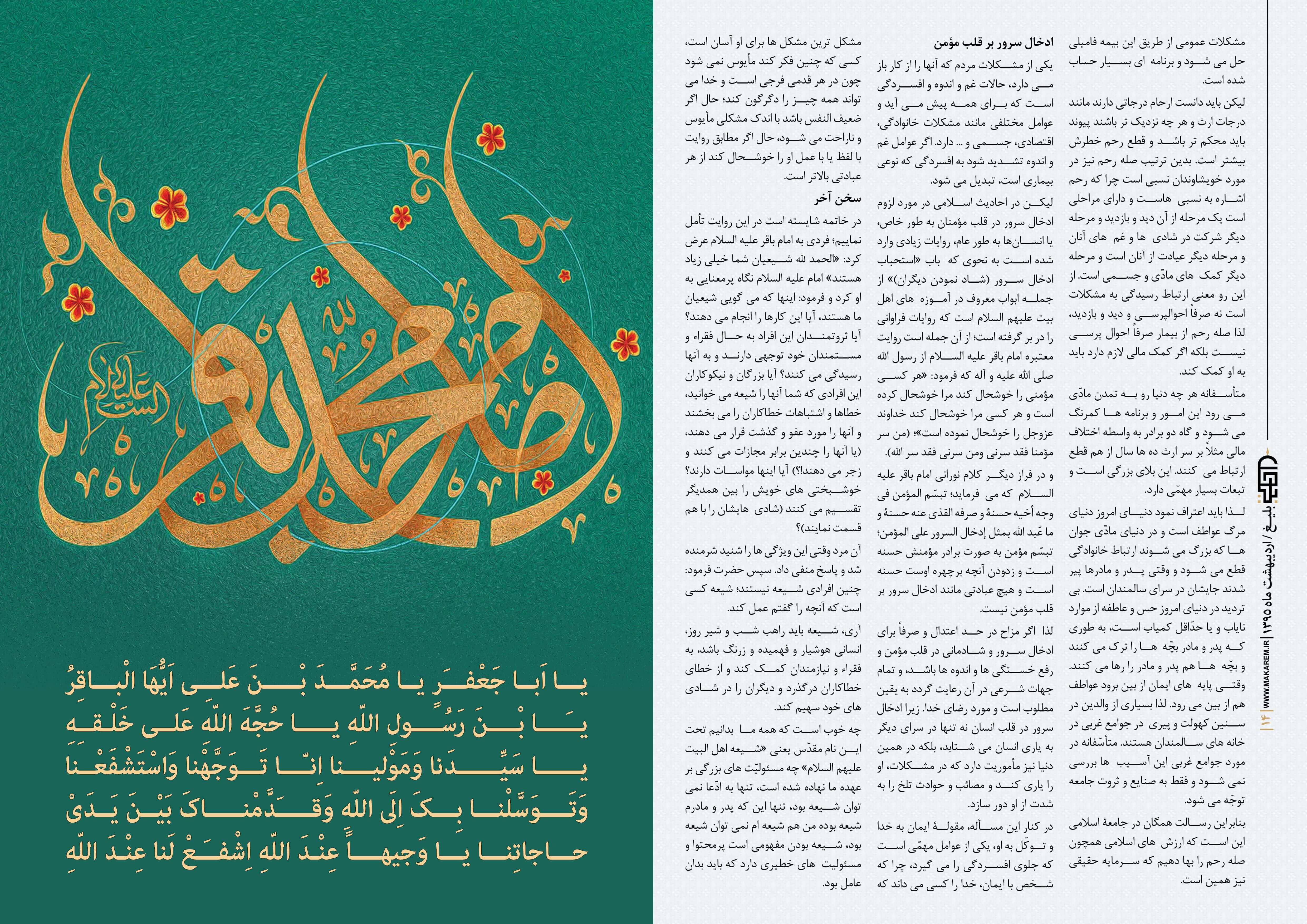 08-مدرسه الامام امیر المومنین (ع)