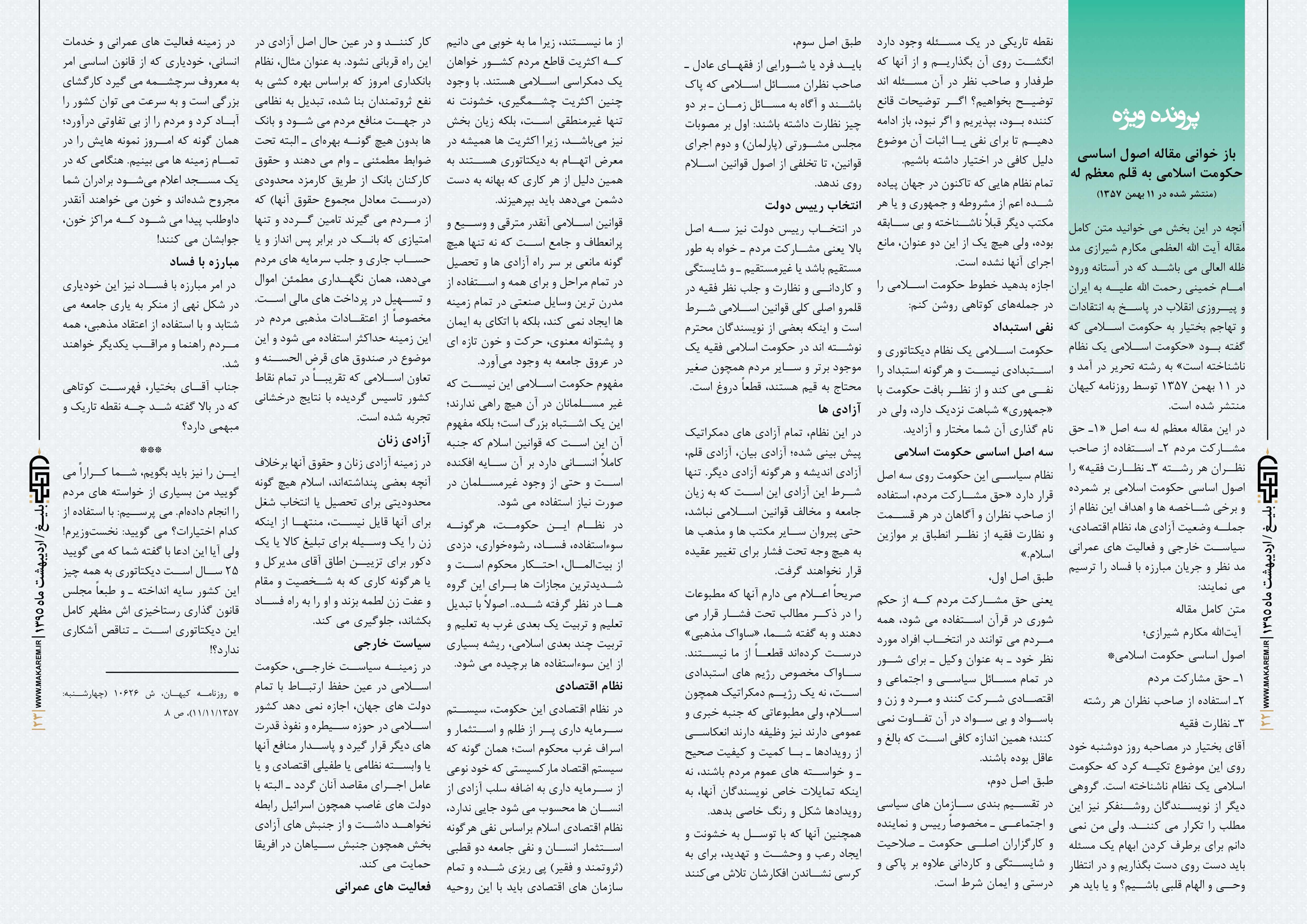 12-مدرسه الامام امیر المومنین (ع)