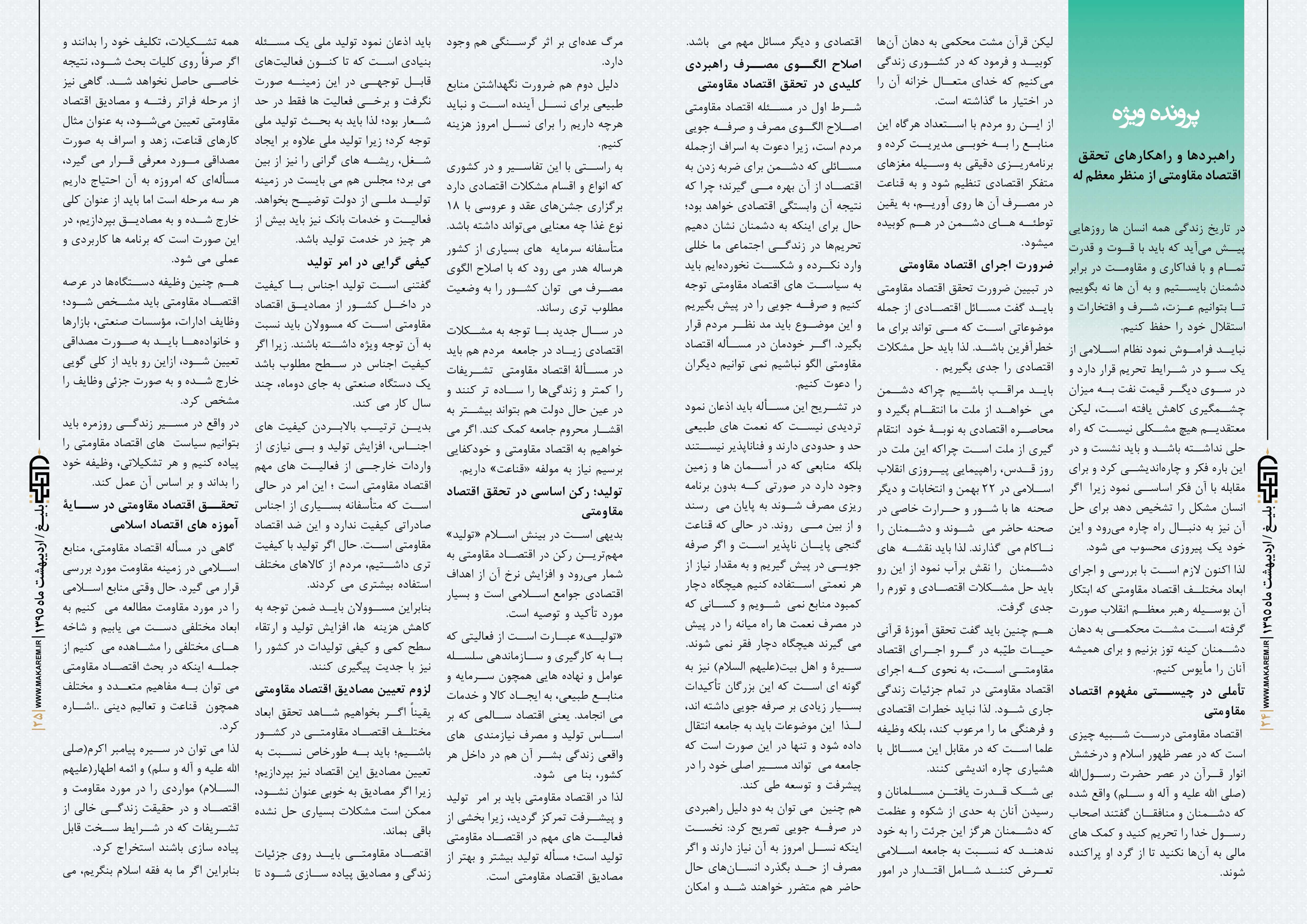 13-مدرسه الامام امیر المومنین (ع)
