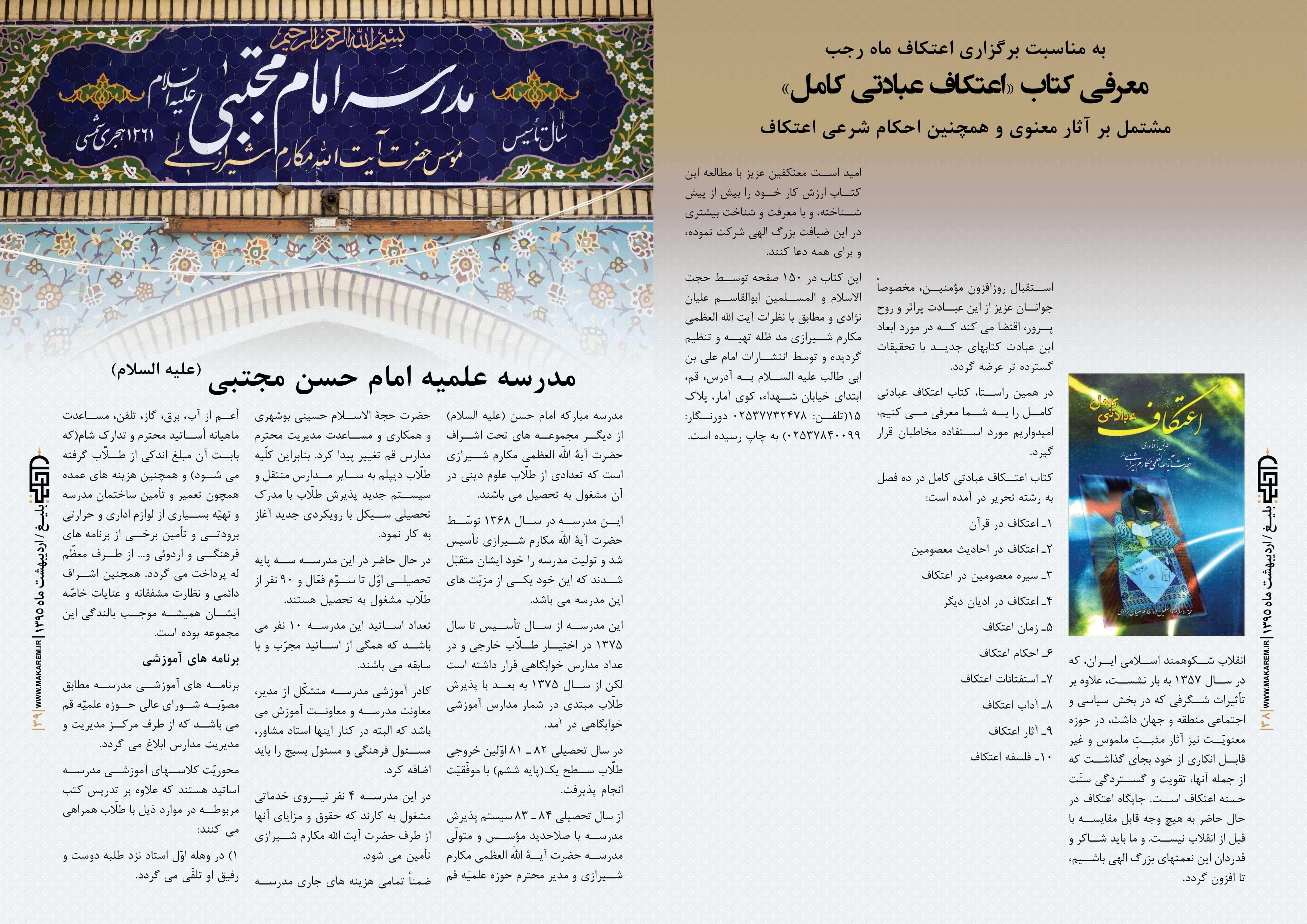 20-مدرسه الامام امیر المومنین (ع)