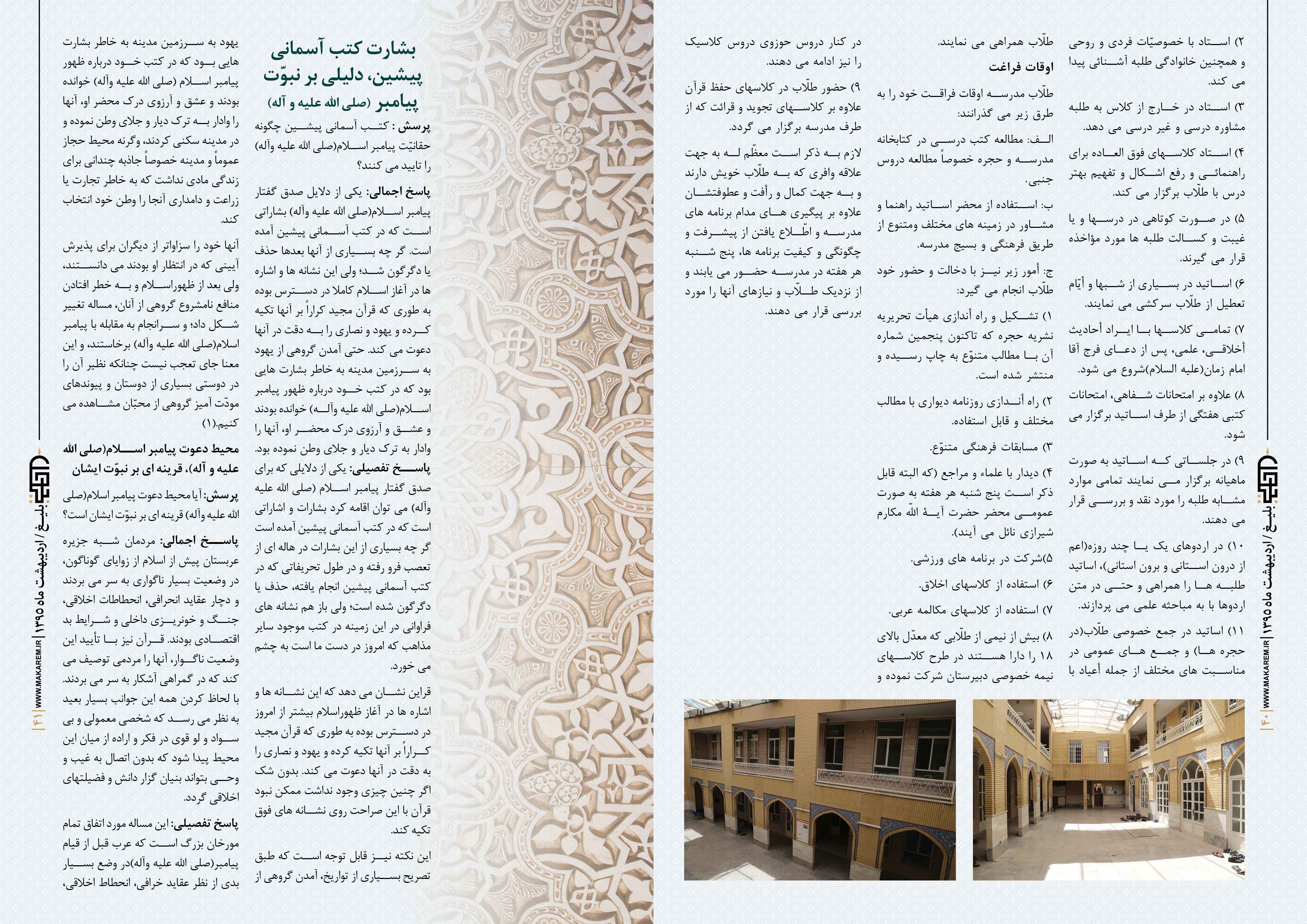 21-مدرسه الامام امیر المومنین (ع)