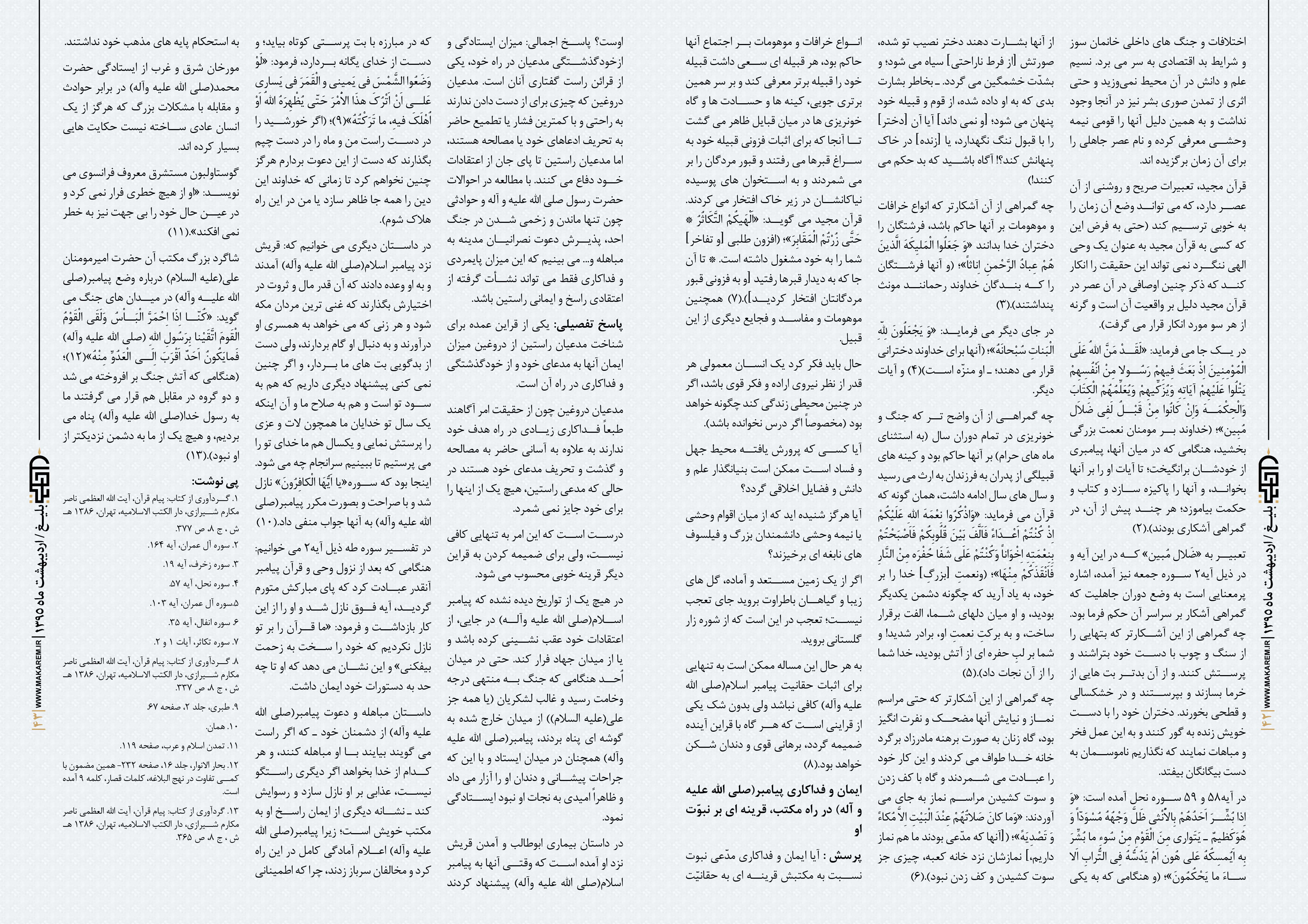 22-مدرسه الامام امیر المومنین (ع)