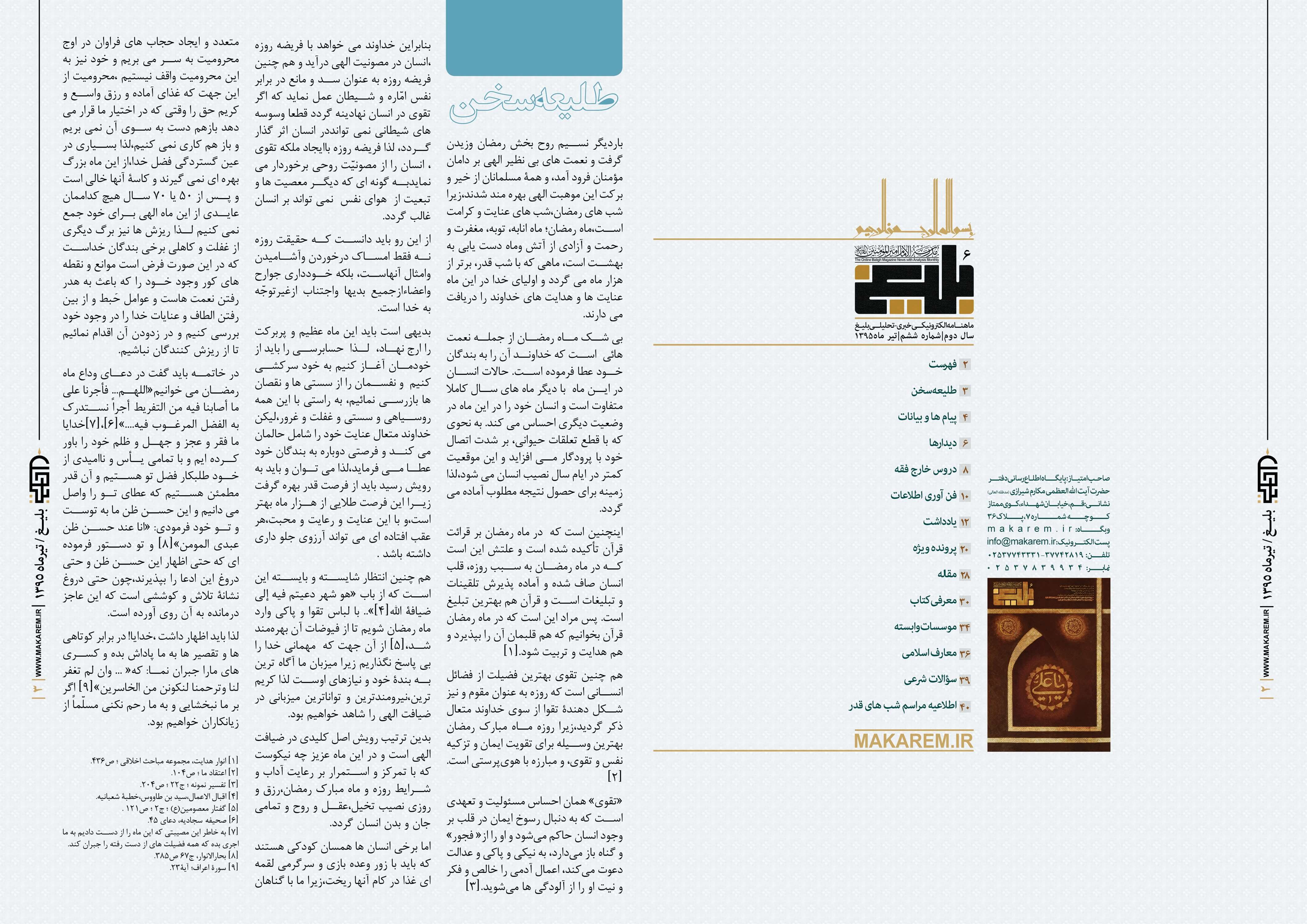 بلیغ 02-مدرسه الامام امیر المومنین (ع)