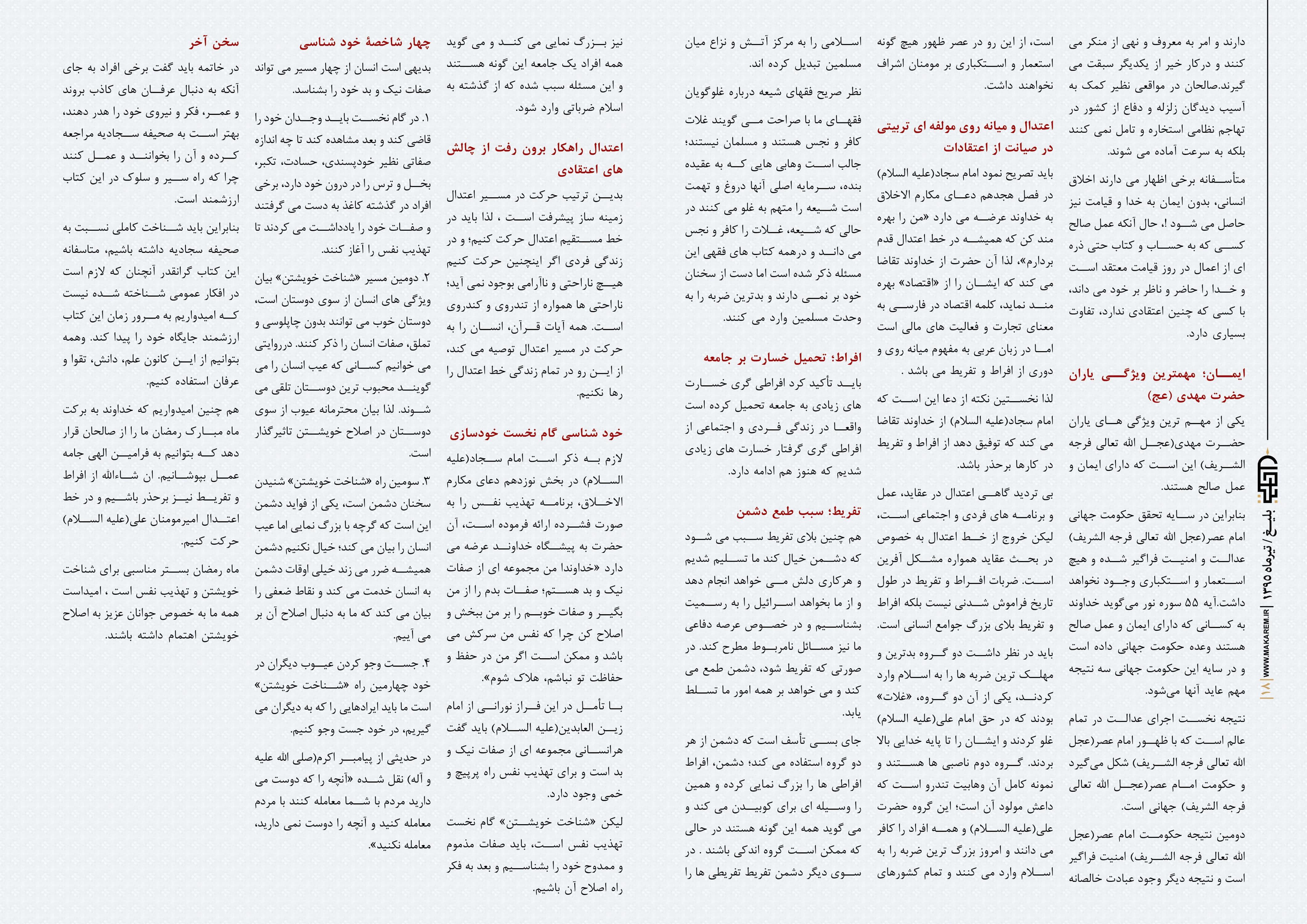 بلیغ 10-مدرسه الامام امیر المومنین (ع)
