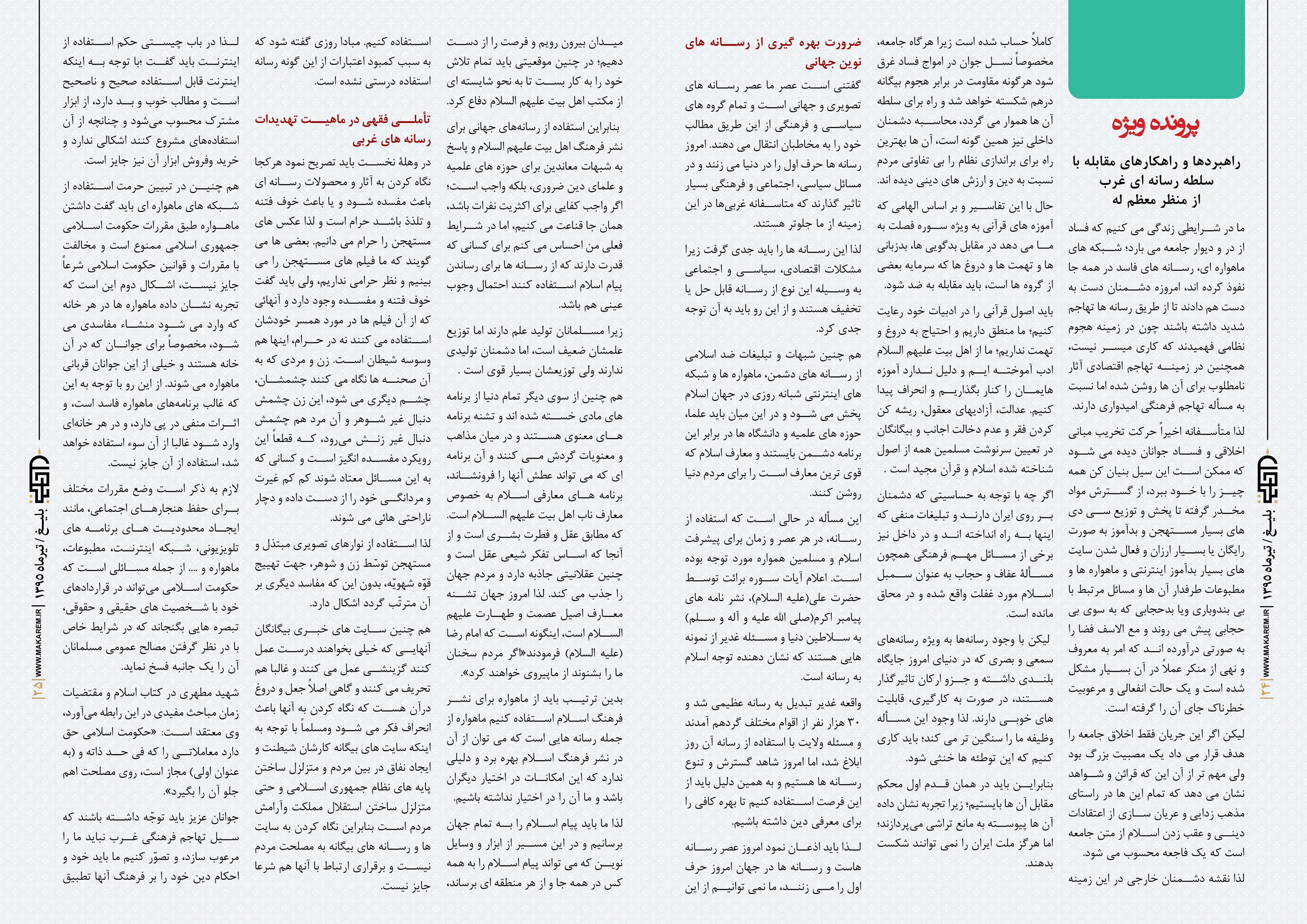 بلیغ 13-مدرسه الامام امیر المومنین (ع)