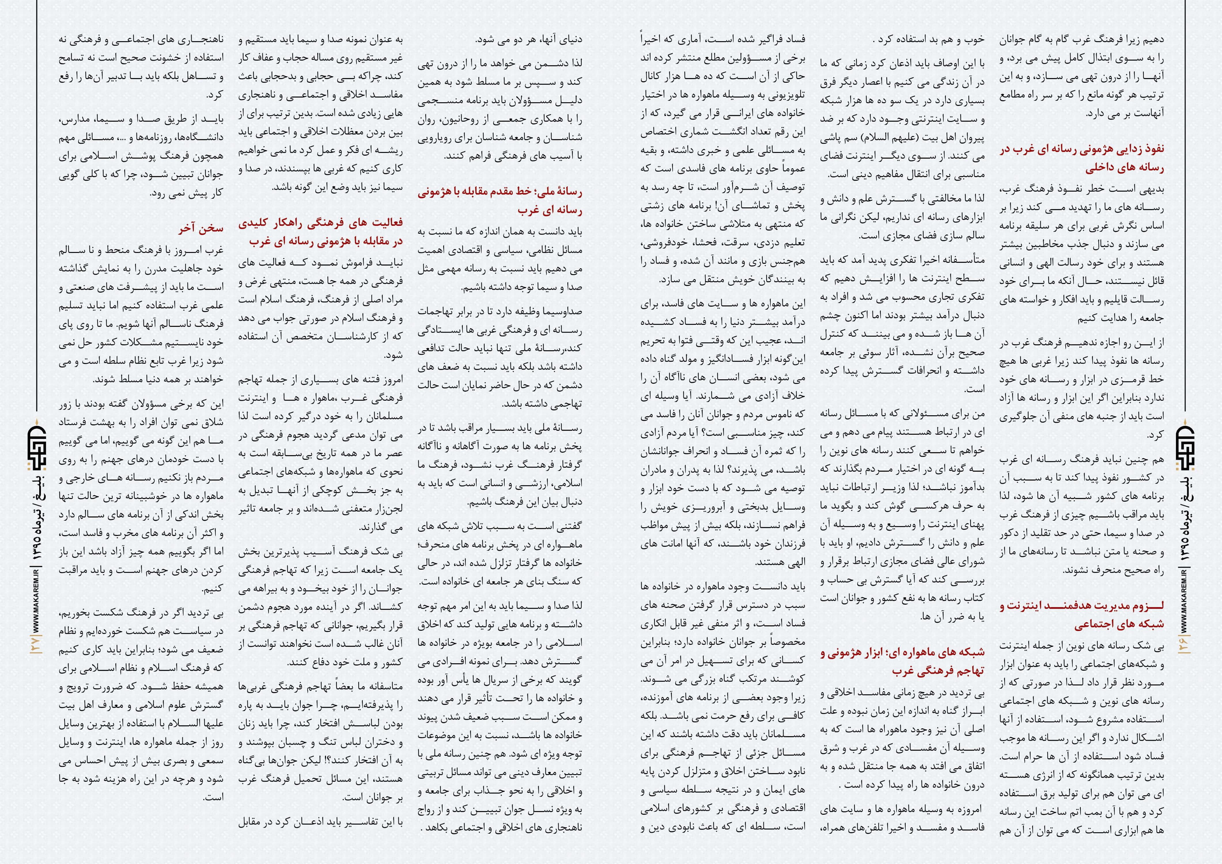 بلیغ 14-مدرسه الامام امیر المومنین (ع)