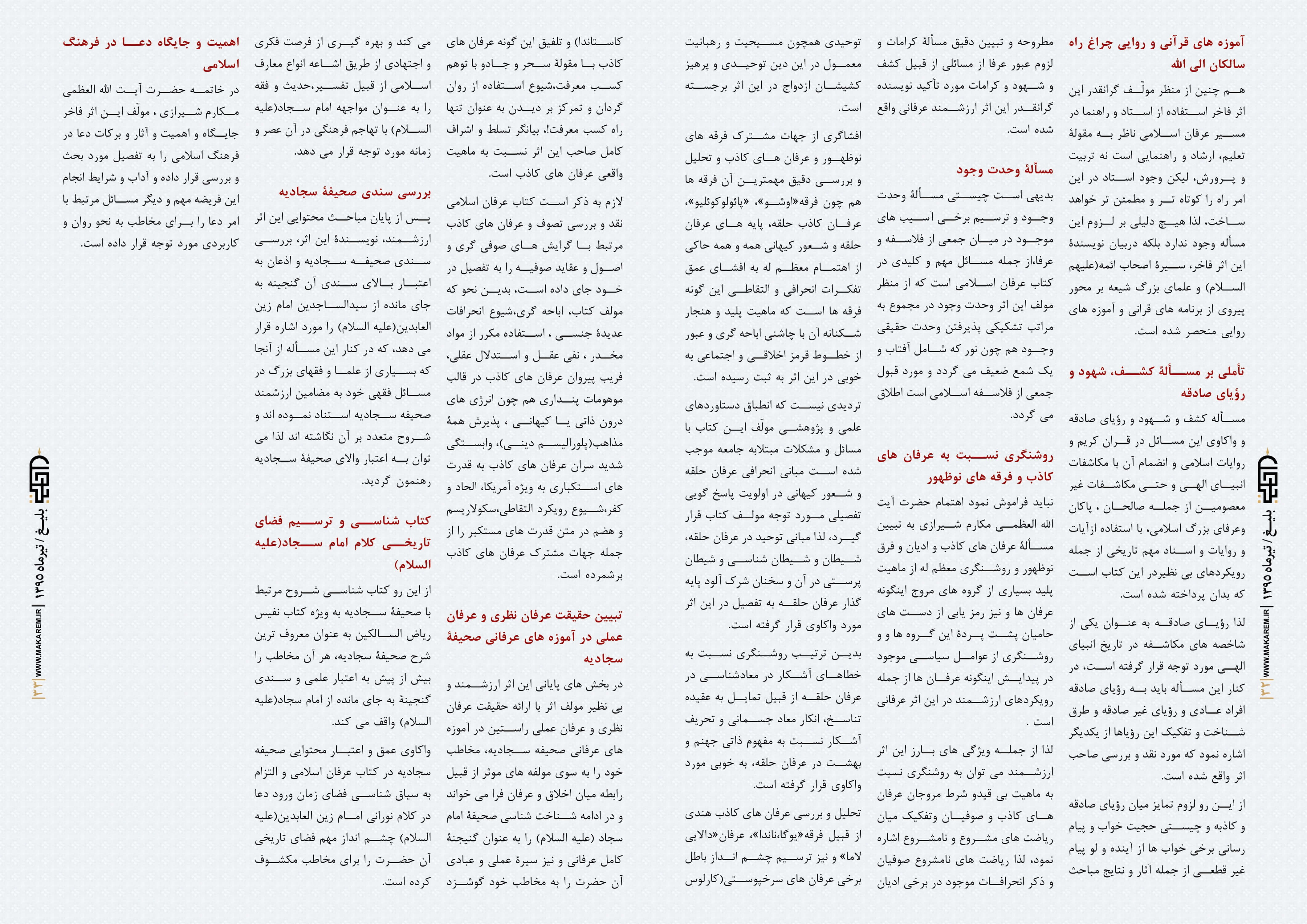 بلیغ 17-مدرسه الامام امیر المومنین (ع)