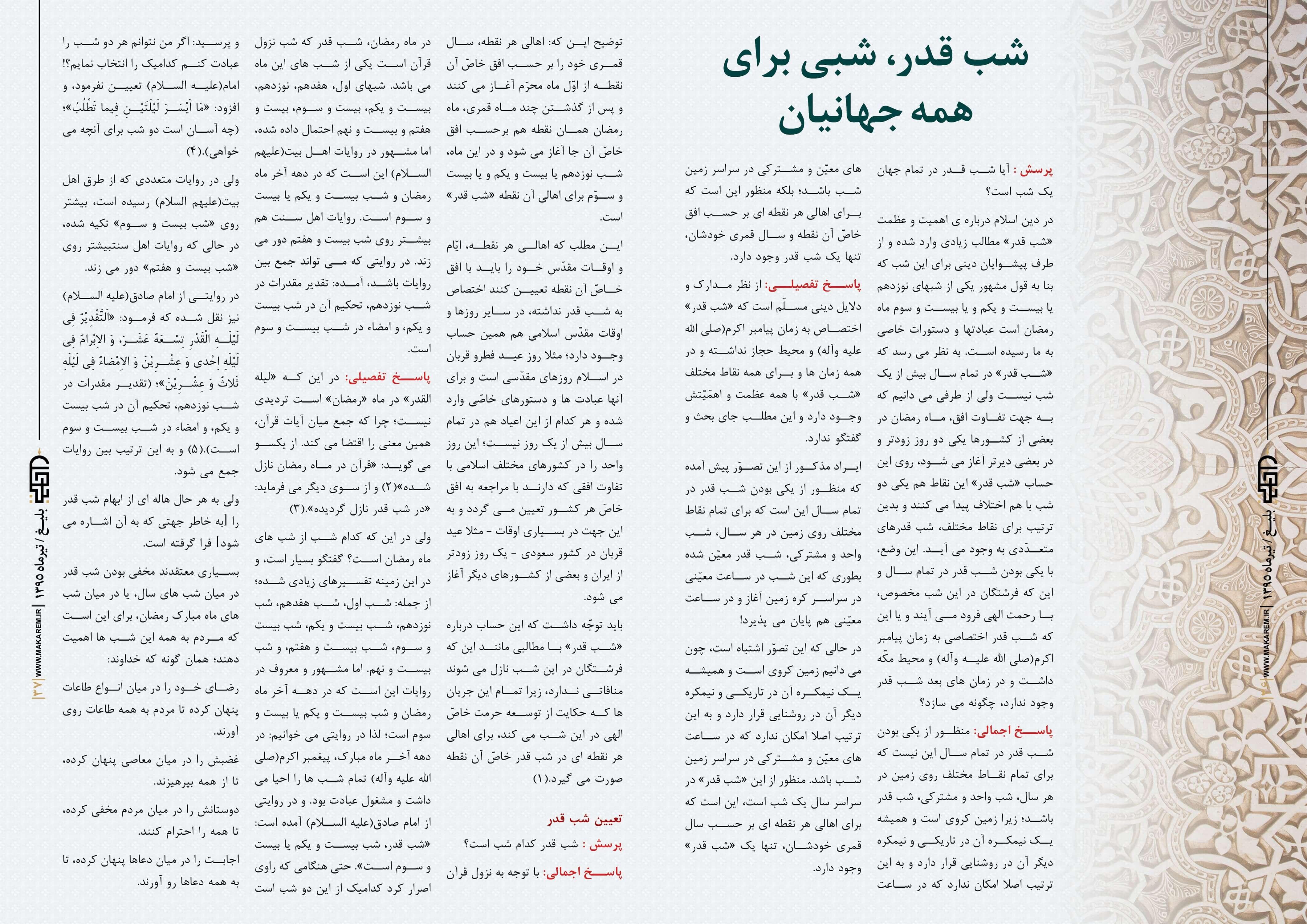 بلیغ 19-مدرسه الامام امیر المومنین (ع)