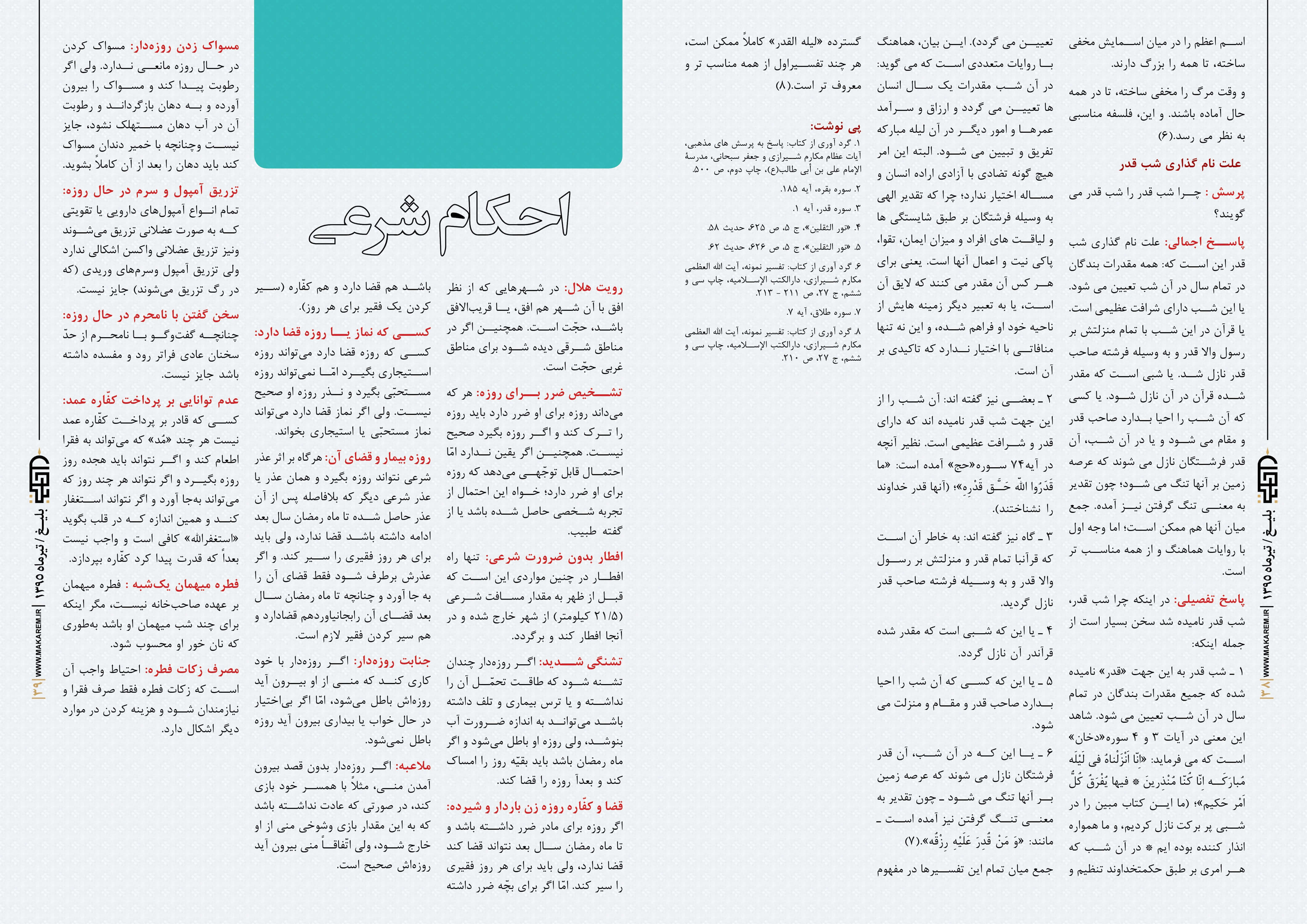 بلیغ 20-مدرسه الامام امیر المومنین (ع)