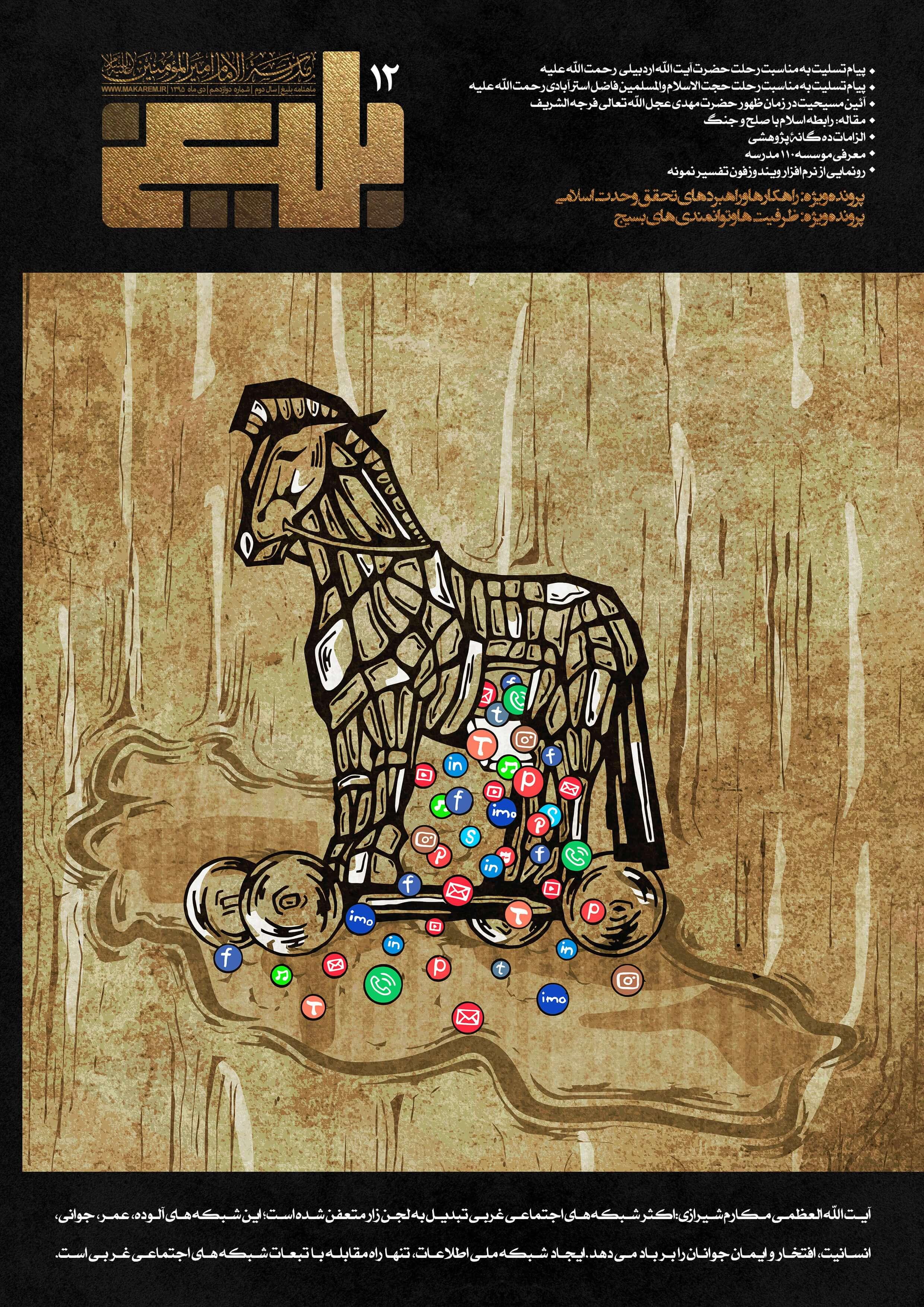 دوازدهمین شماره (دی 95) ماهنامه الکترونیکی خبری - تحلیلی بلیغ -مدرسه الامام امیر المومنین (ع)