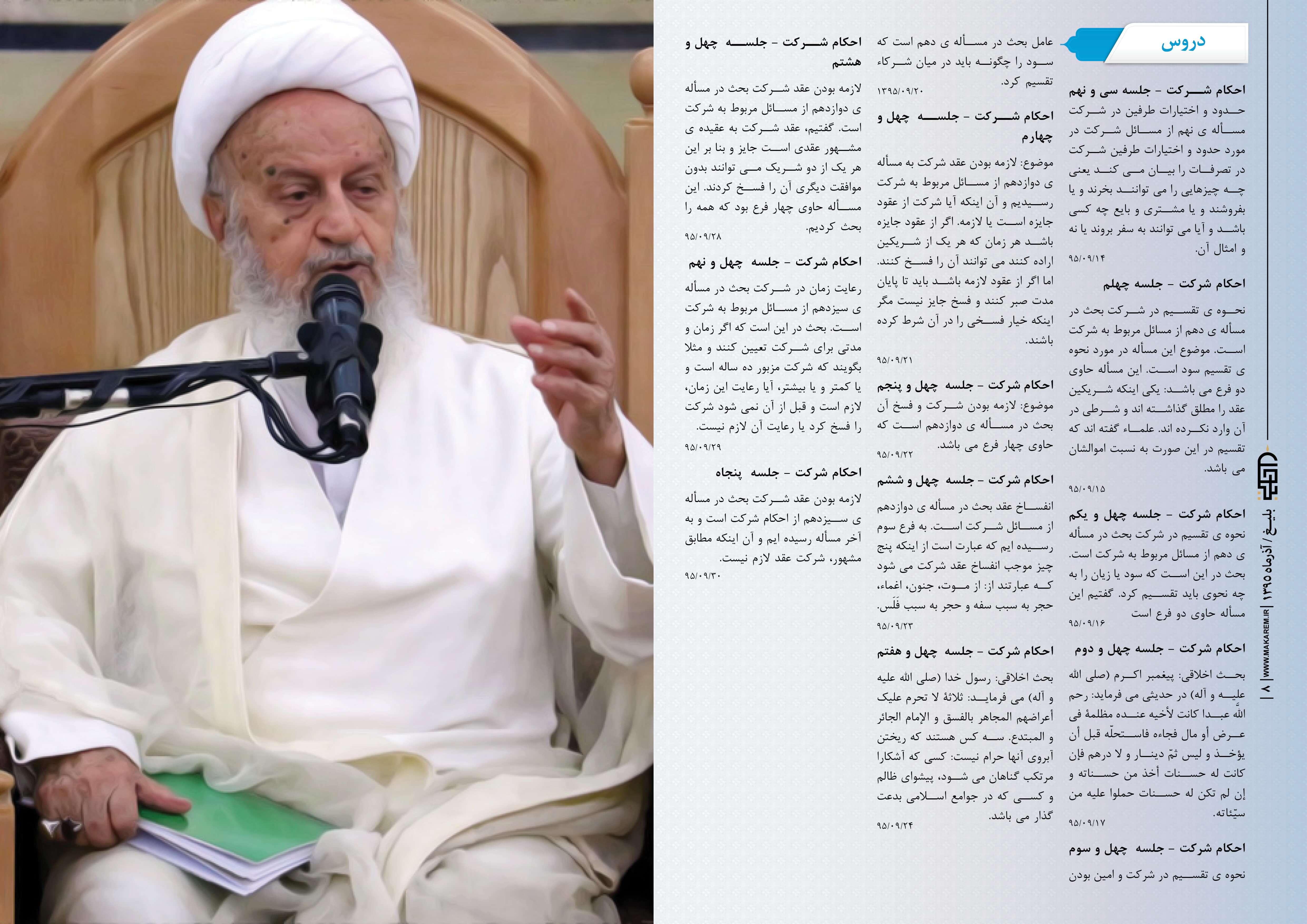دروس-مدرسه الامام امیر المومنین (ع)