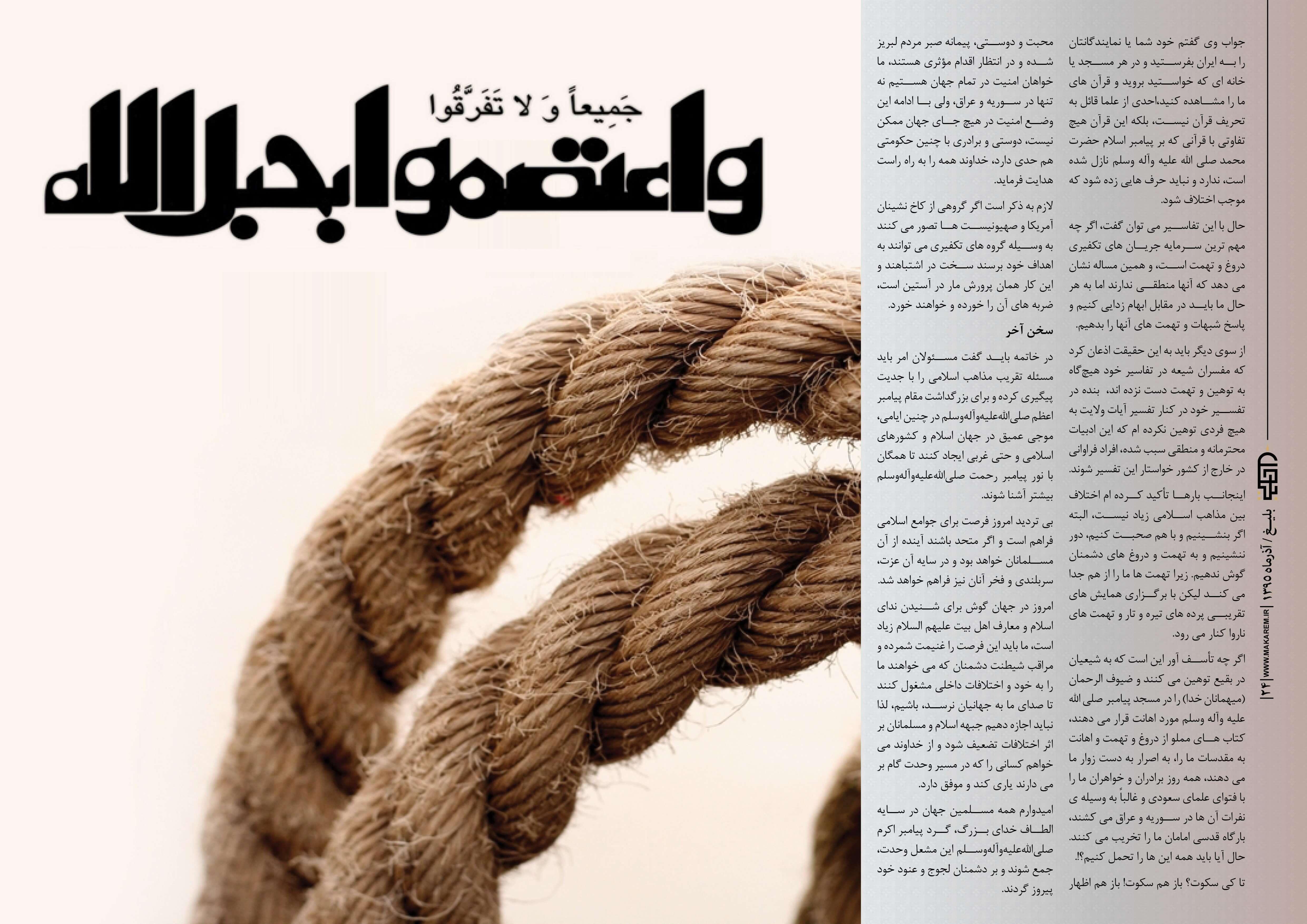 راهکارها و راهبردهای تحقق وحدت اسلامی از منظر معظم له-مدرسه الامام امیر المومنین (ع)