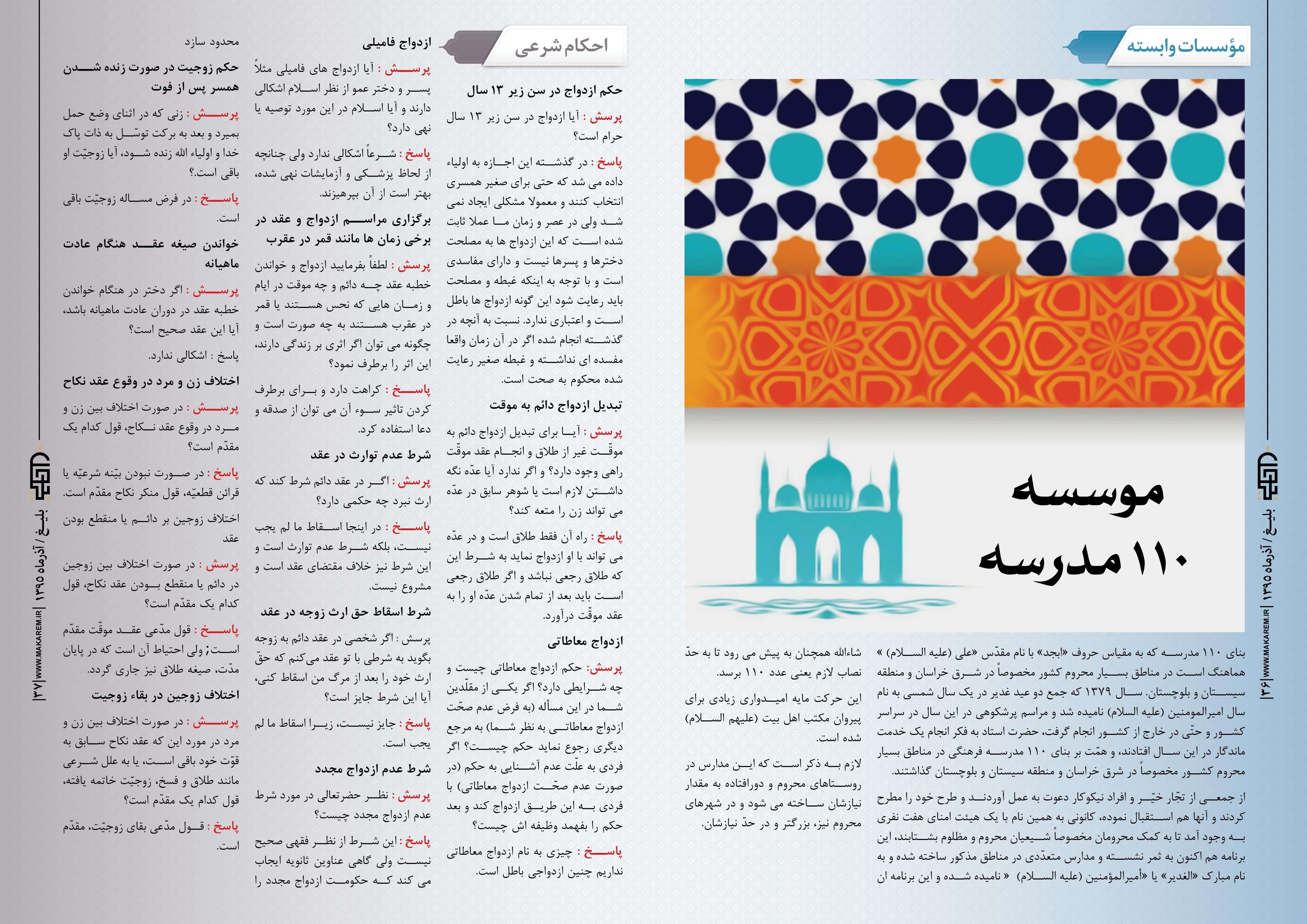 مؤسسات وابسته و احکام شرعی-مدرسه الامام امیر المومنین (ع)