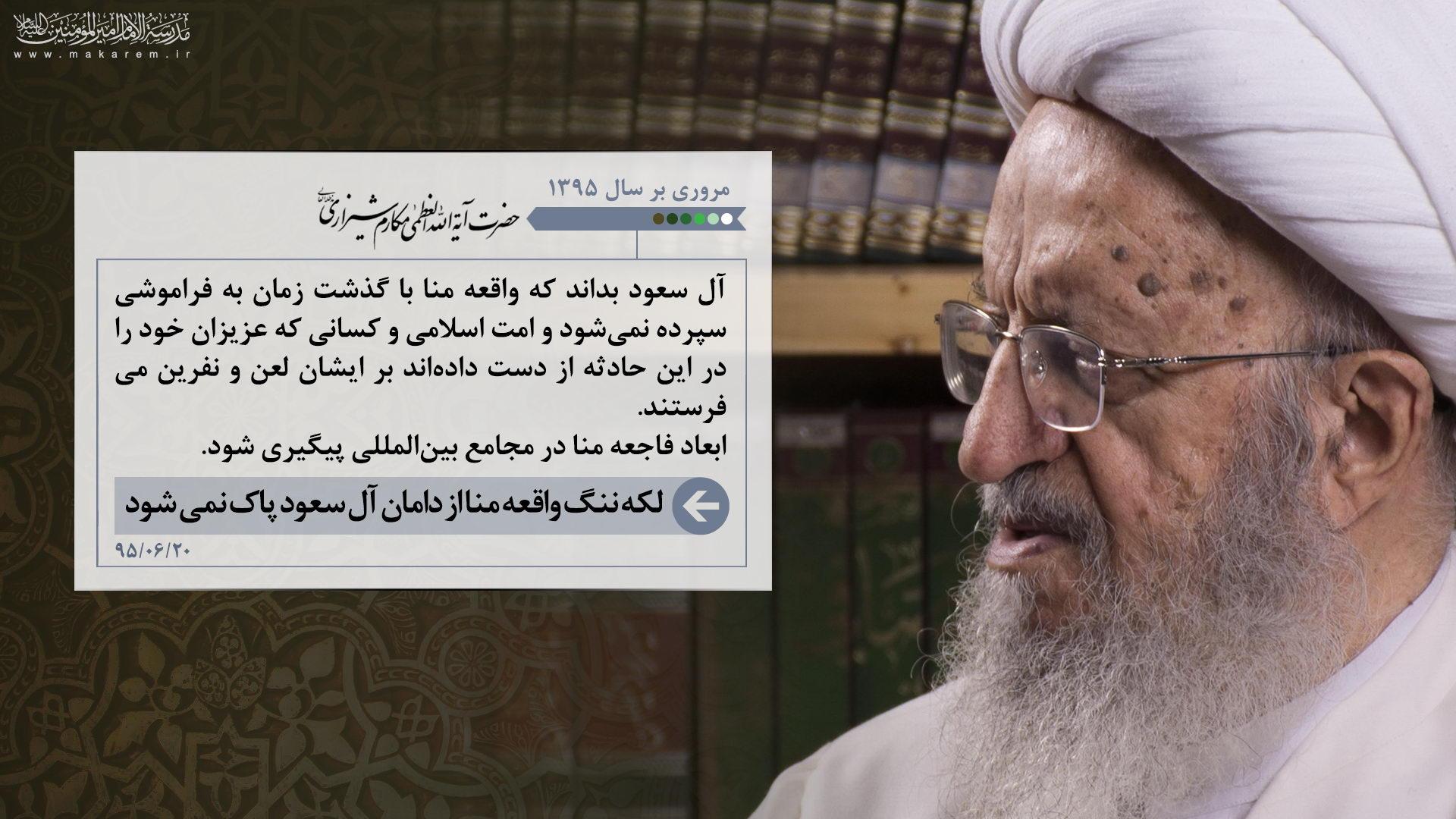 لکه ننگ واقعه منا از دامان آل سعود پاک نمی شود-مدرسه الامام امیر المومنین (ع)