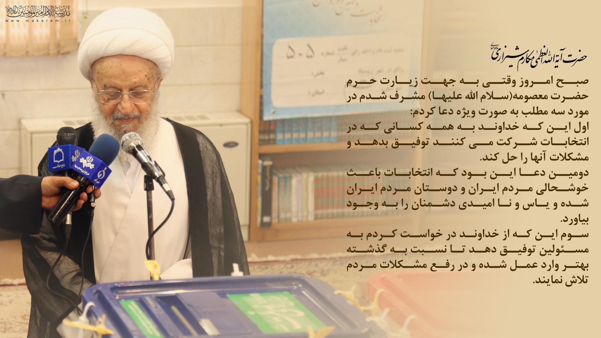 7 اسفند 01-مدرسه الامام امیر المومنین (ع)