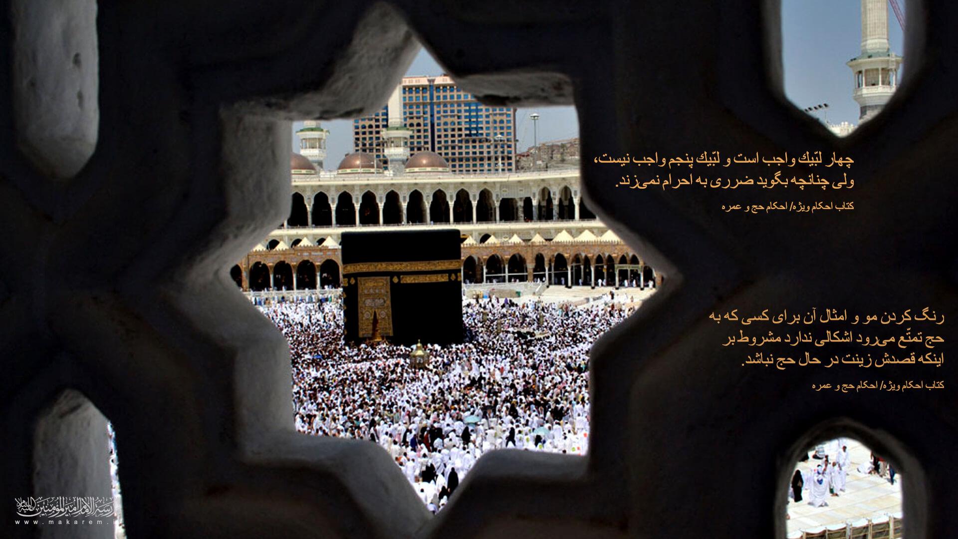 احکام حج-مدرسه الامام امیر المومنین (ع)