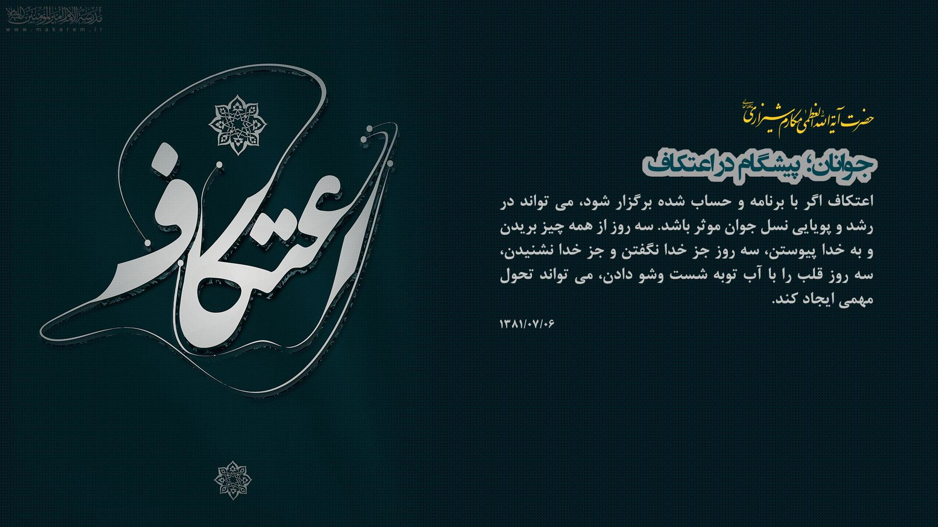 جوانان؛ پیشگام در اعتکاف-مدرسه الامام امیر المومنین (ع)
