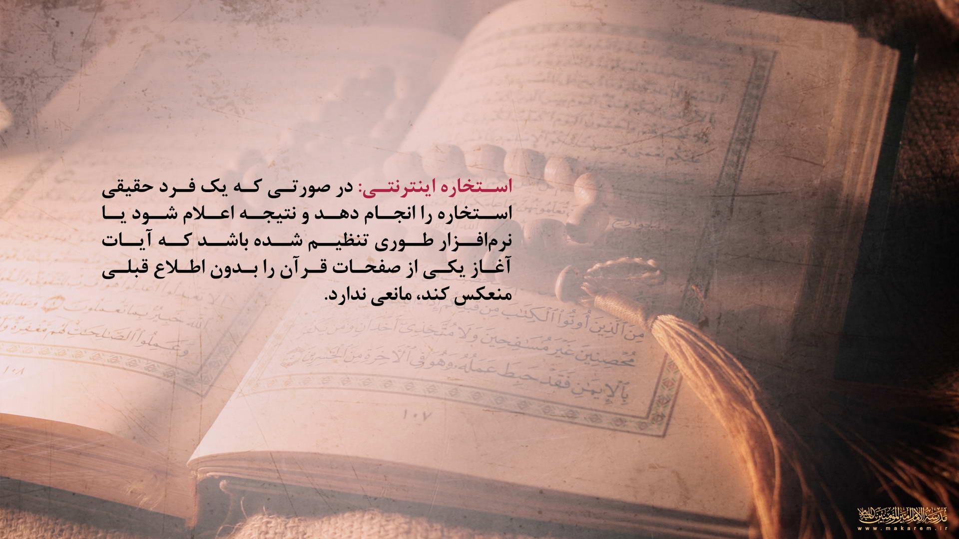 استخاره اینترنتی-مدرسه الامام امیر المومنین (ع)
