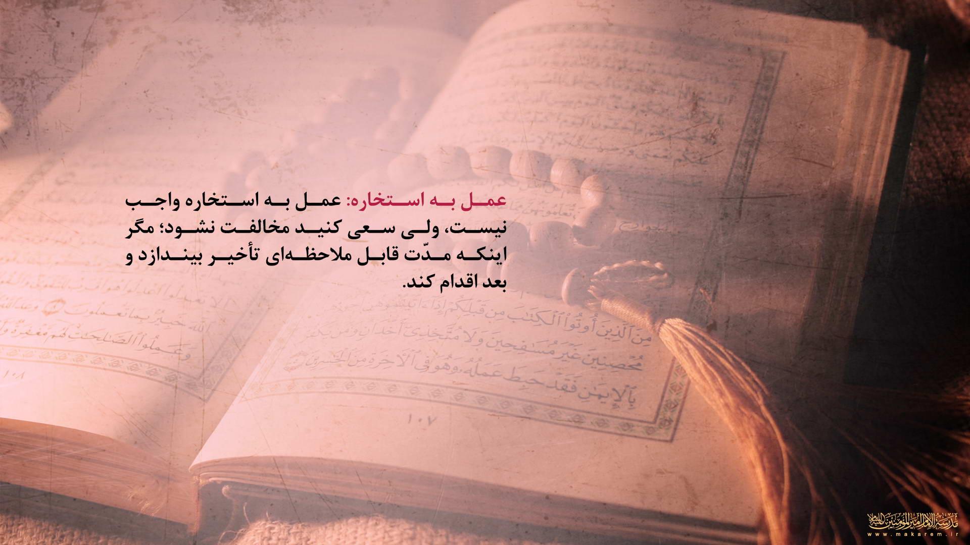 عمل به استخاره-مدرسه الامام امیر المومنین (ع)
