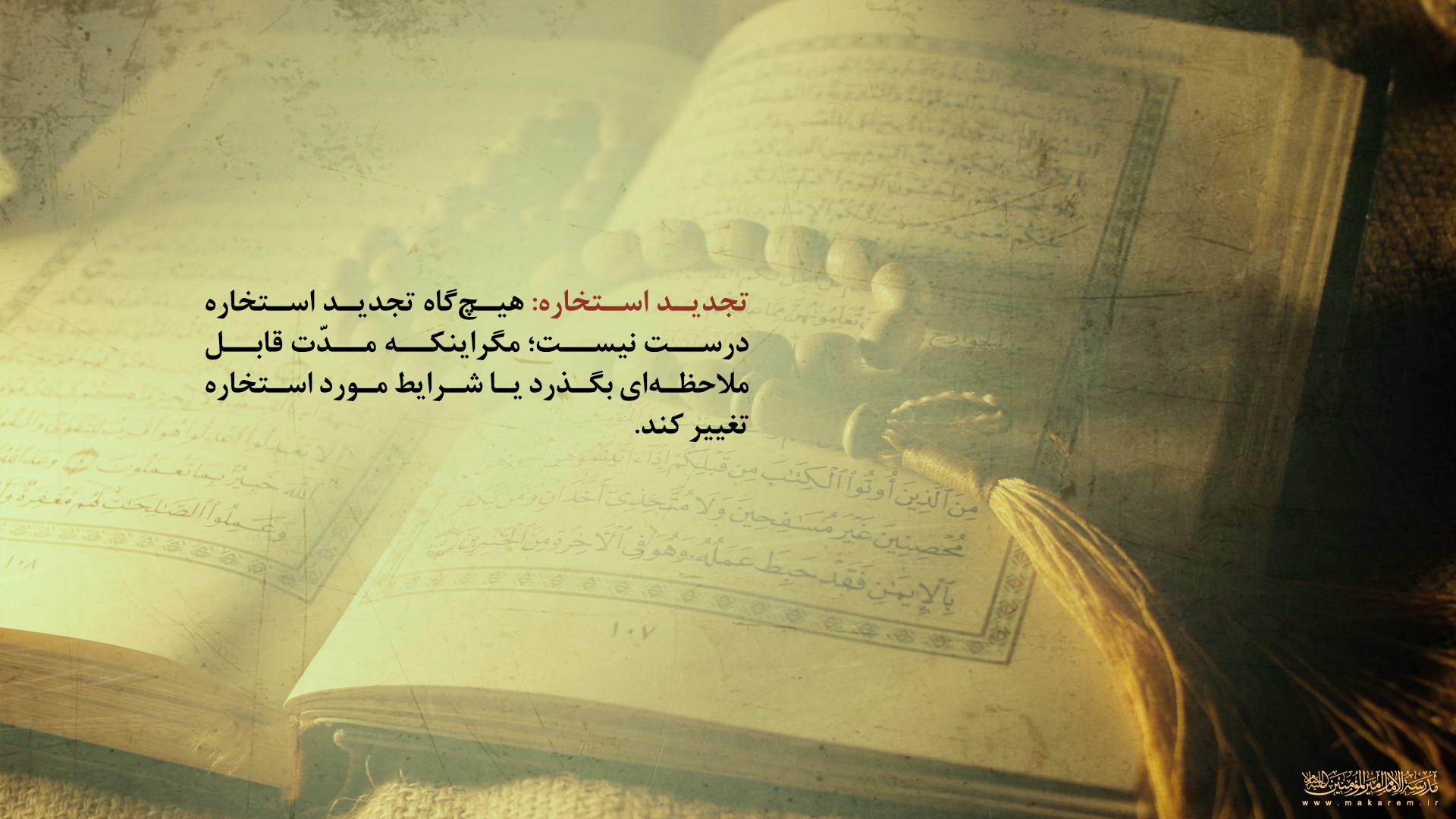 تجدید استخاره-مدرسه الامام امیر المومنین (ع)