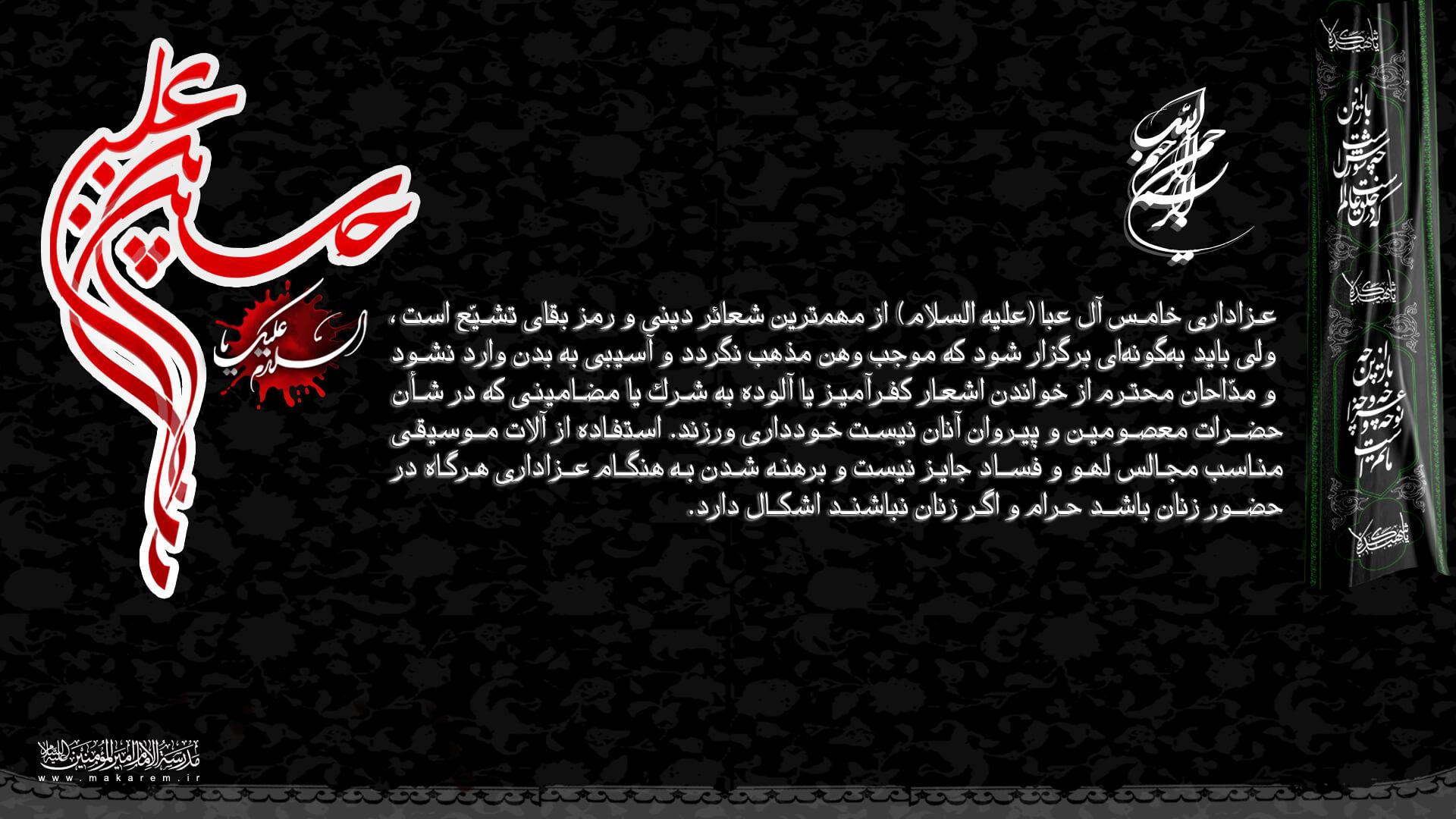 احکام عزاداری 10-مدرسه الامام امیر المومنین (ع)