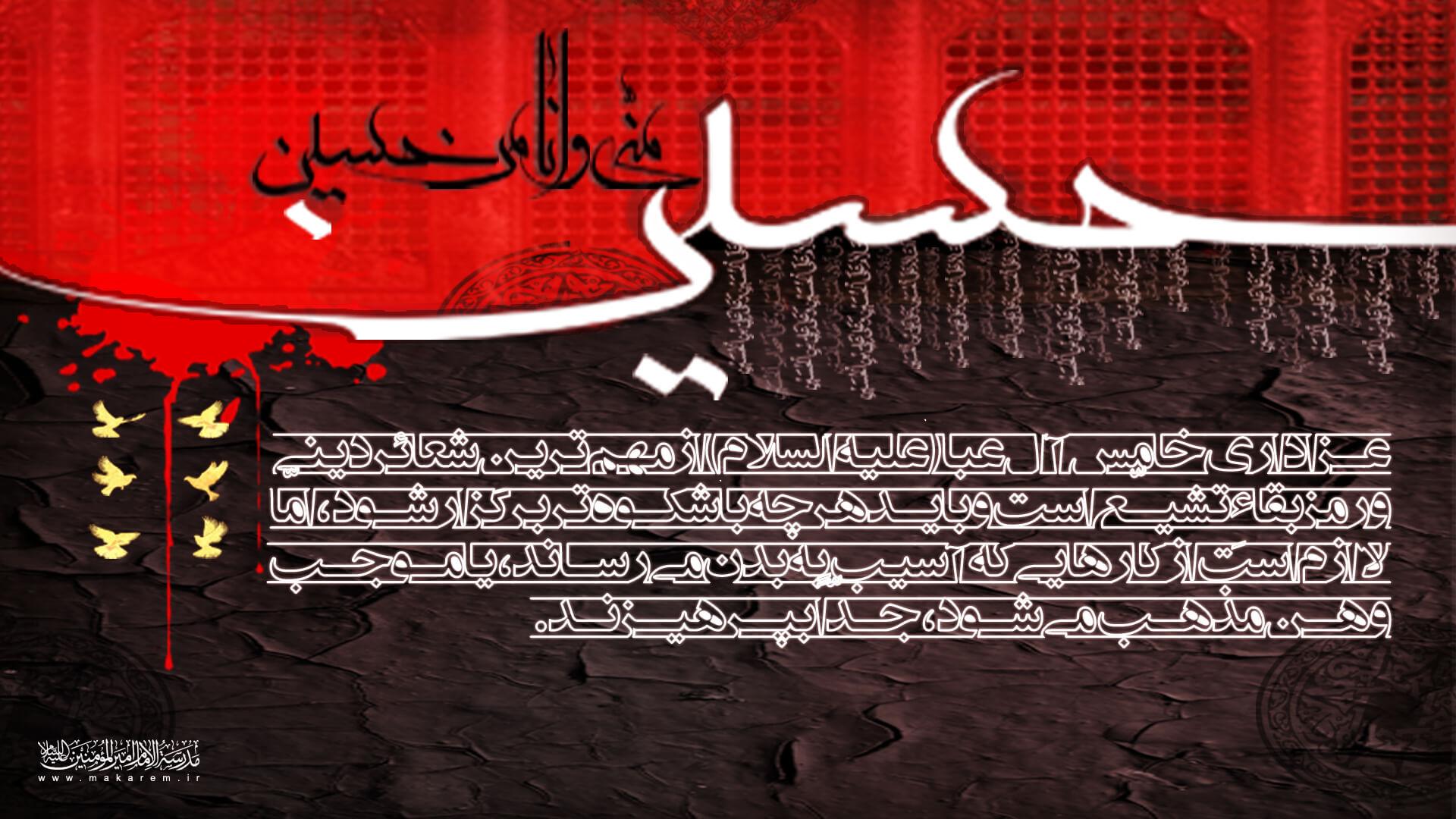 احکام عزاداری 11-مدرسه الامام امیر المومنین (ع)