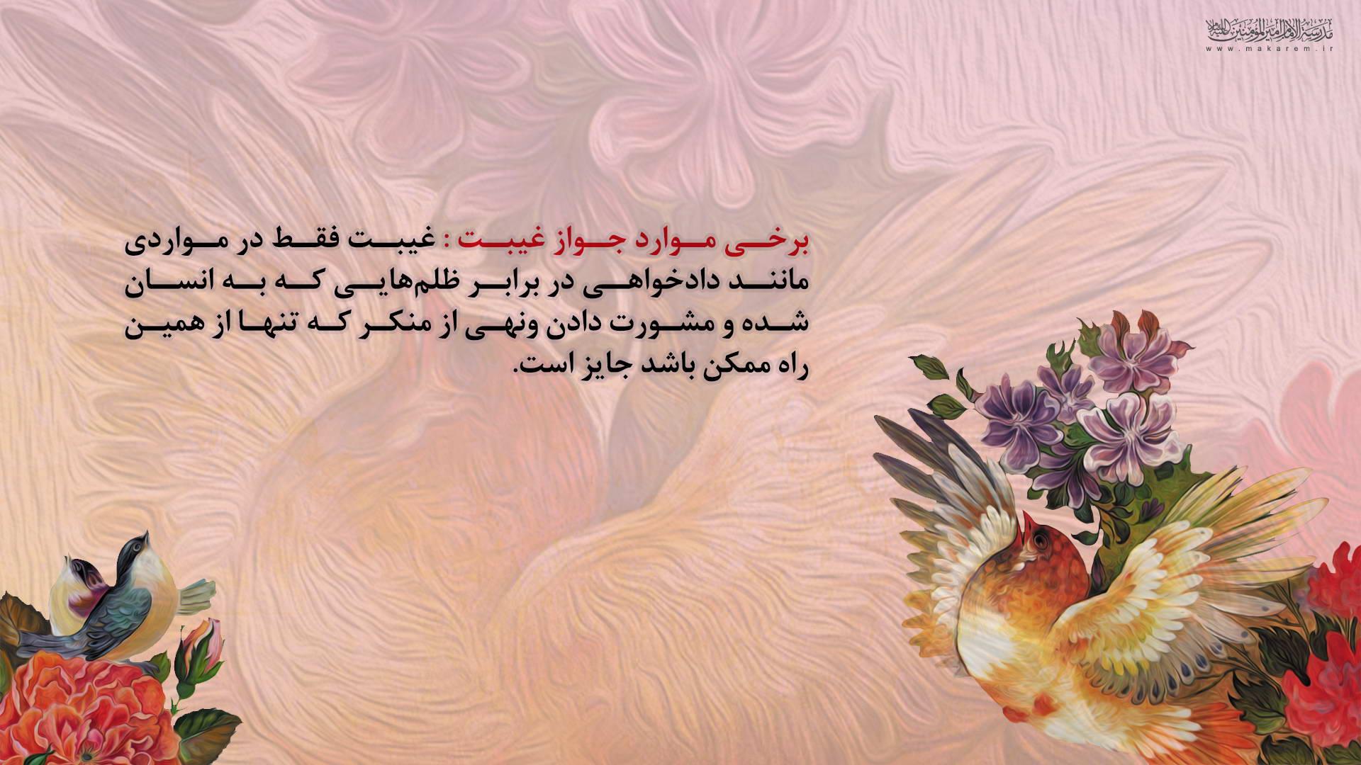 اخلاق-مدرسه الامام امیر المومنین (ع)