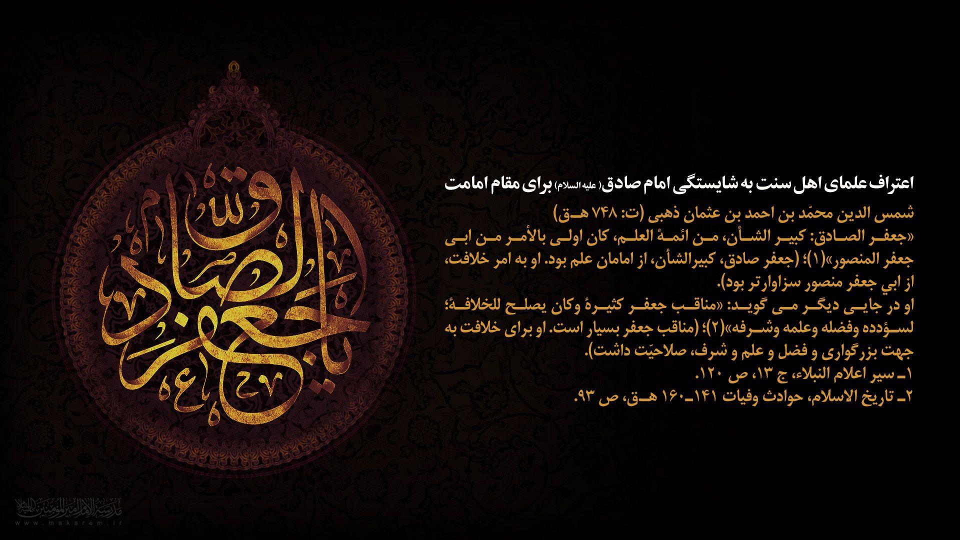 شهادت امام صادق (علیه السلام)-مدرسه الامام امیر المومنین (ع)