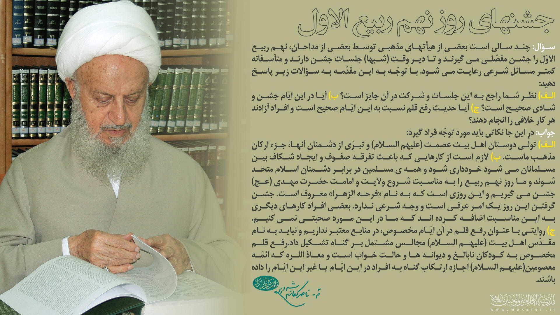 9 ربیع 02-مدرسه الامام امیر المومنین (ع)