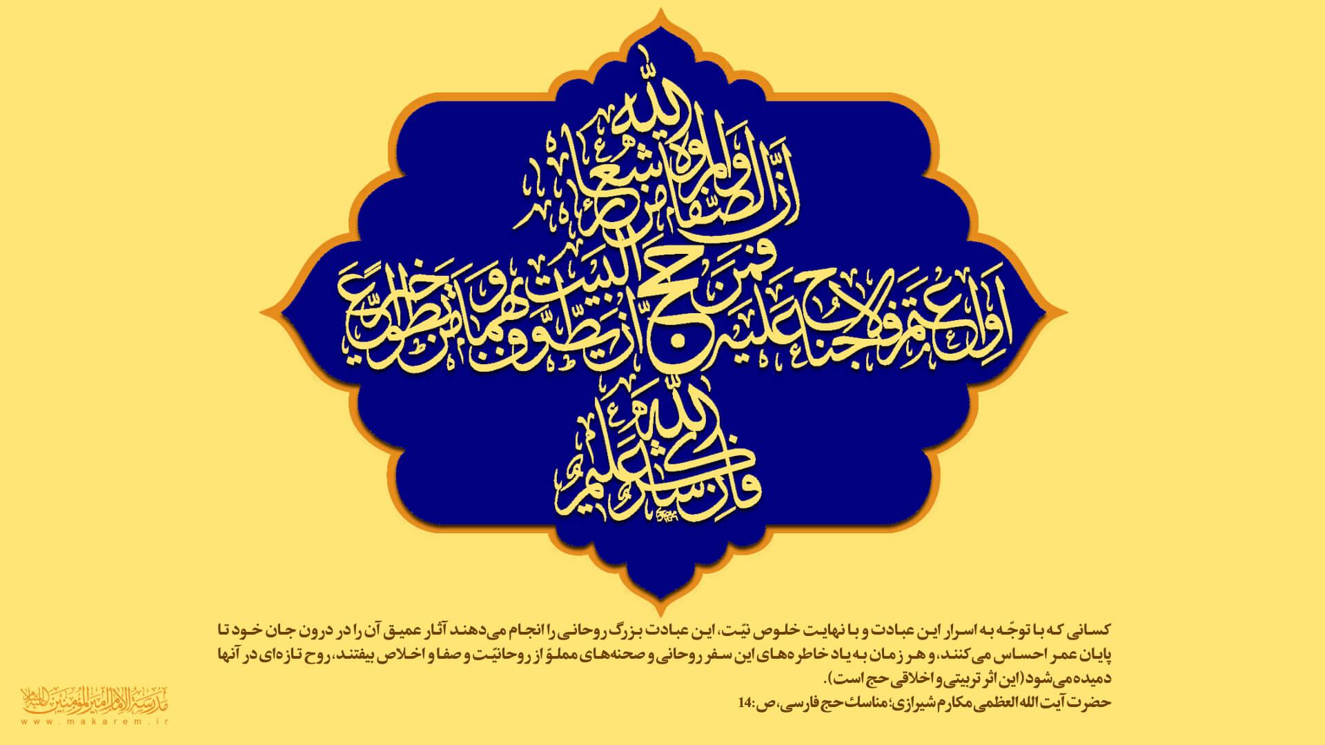 حج-مدرسه الامام امیر المومنین (ع)