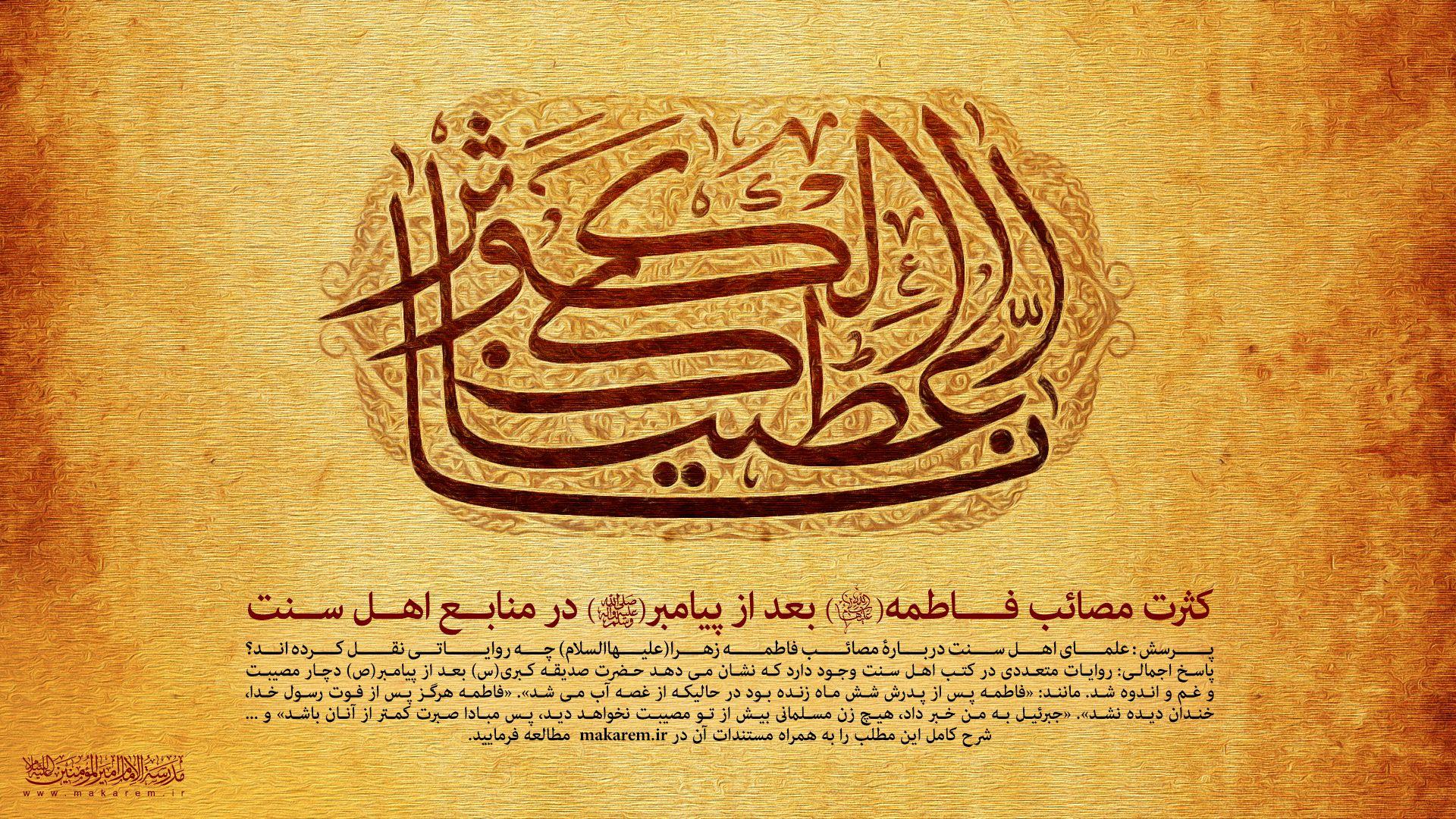 حضرت مادر 02-مدرسه الامام امیر المومنین (ع)