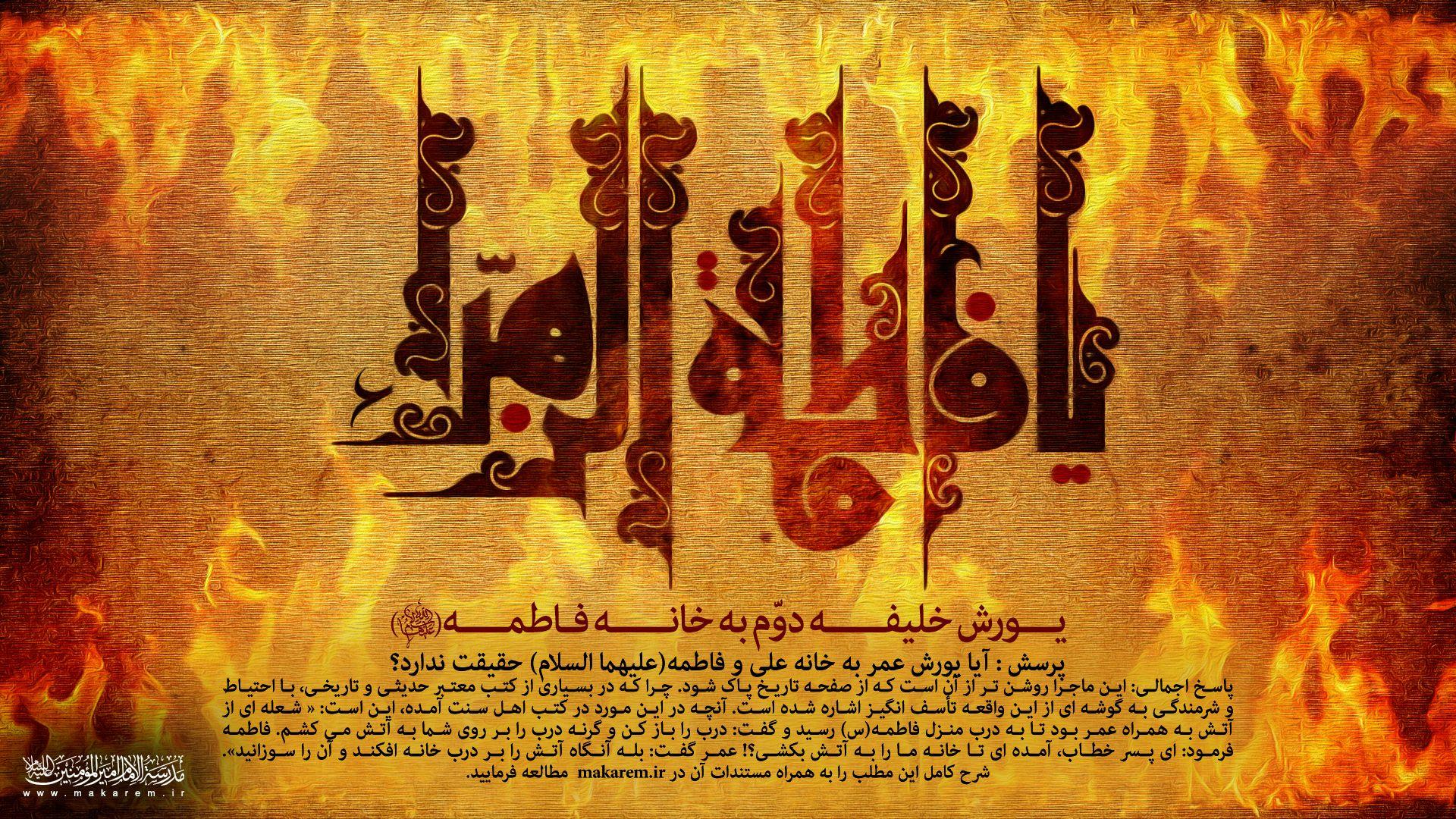 حضرت مادر 03-مدرسه الامام امیر المومنین (ع)