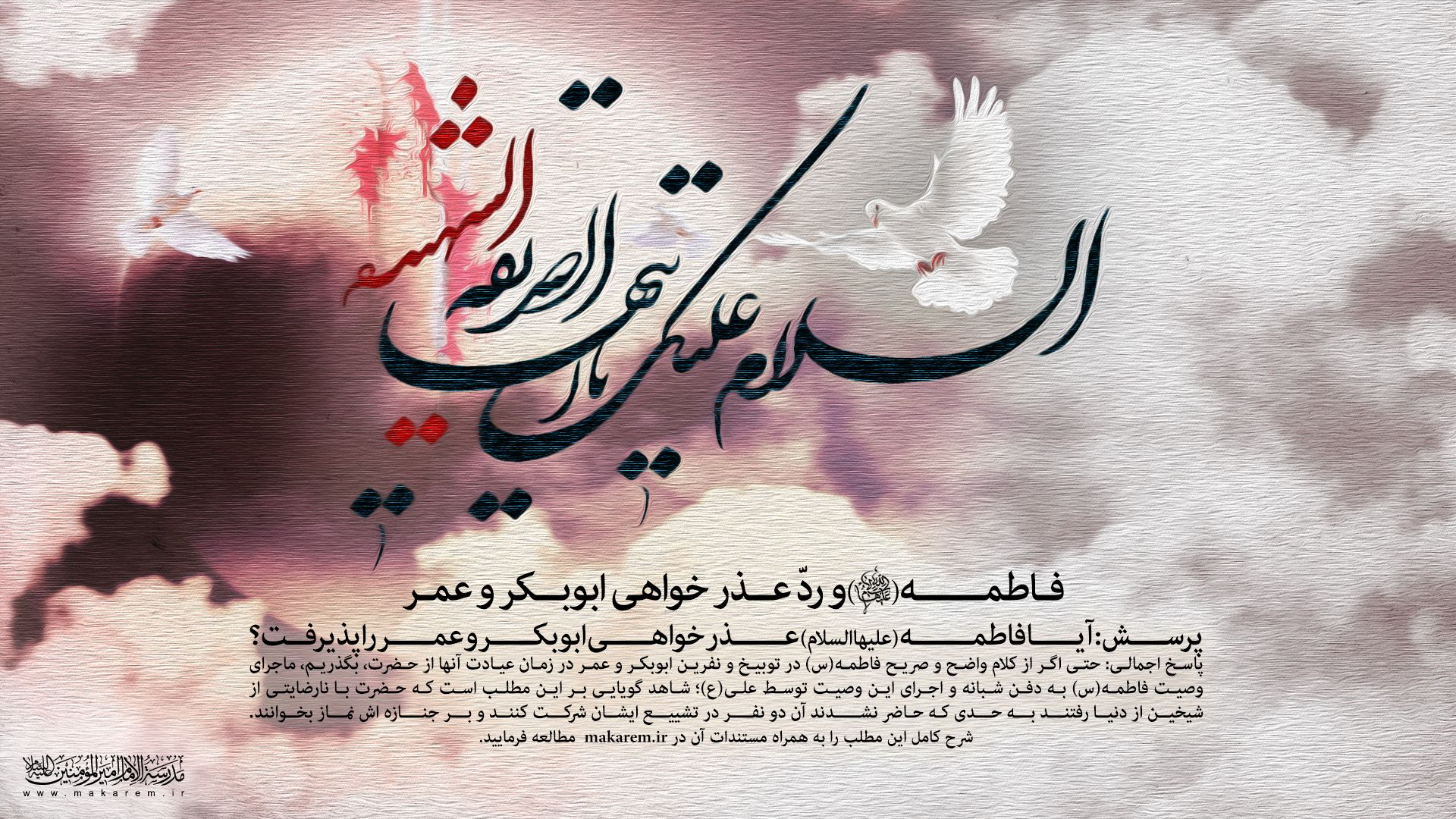 حضرت مادر 05-مدرسه الامام امیر المومنین (ع)