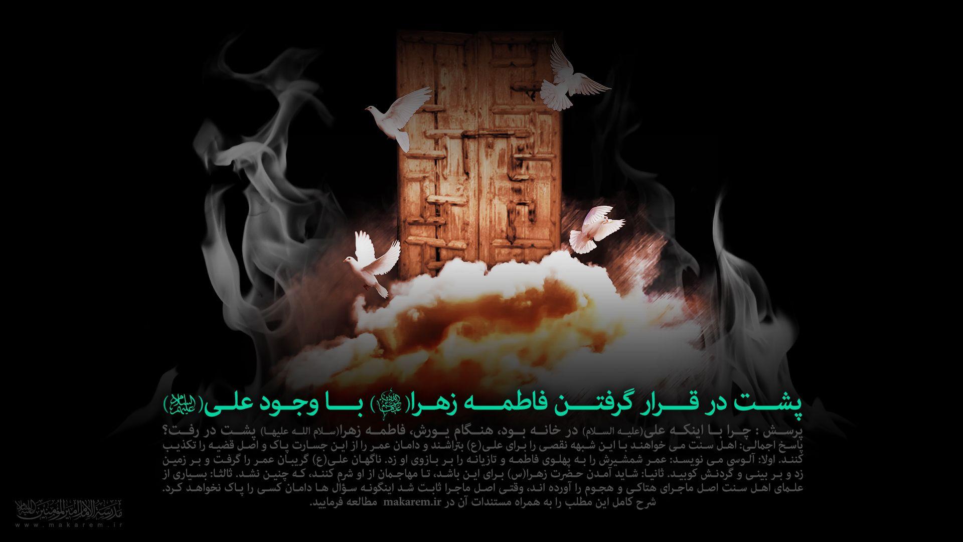 حضرت مادر 08-مدرسه الامام امیر المومنین (ع)