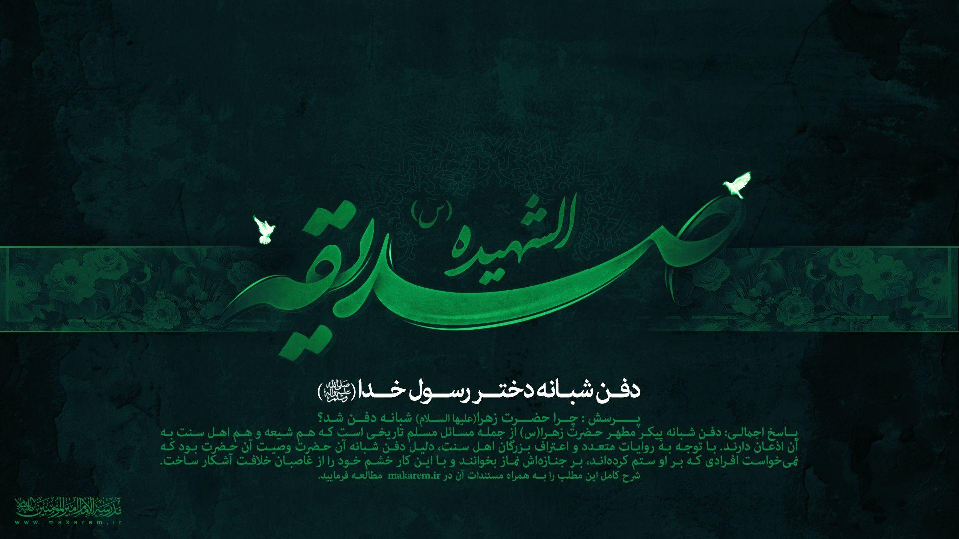 حضرت مادر 09-مدرسه الامام امیر المومنین (ع)