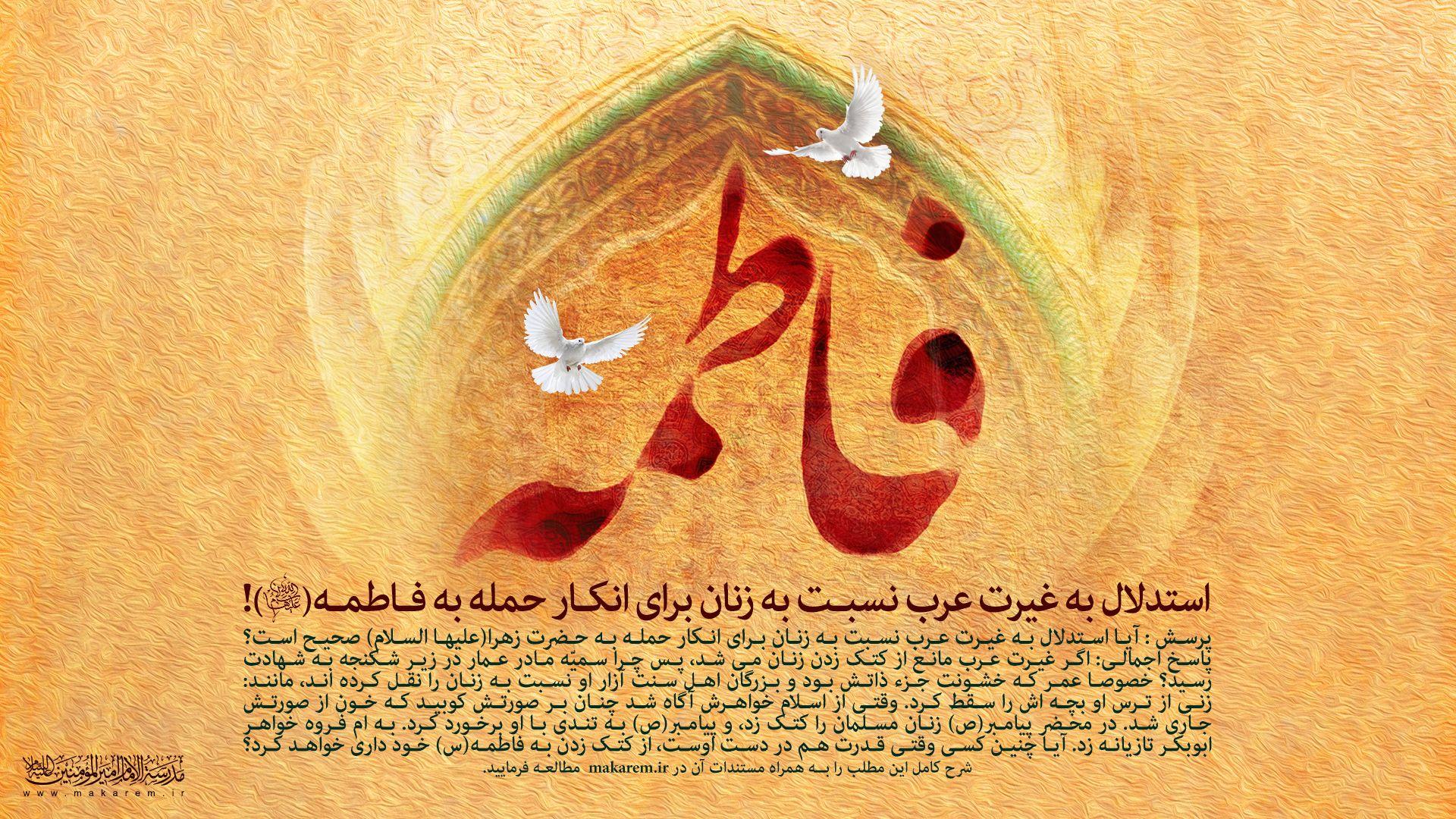 حضرت مادر 10-مدرسه الامام امیر المومنین (ع)