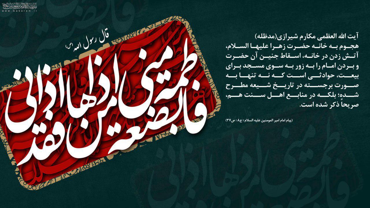 هجوم به خانه حضرت زهرا علیها السلام-مدرسه الامام امیر المومنین (ع)