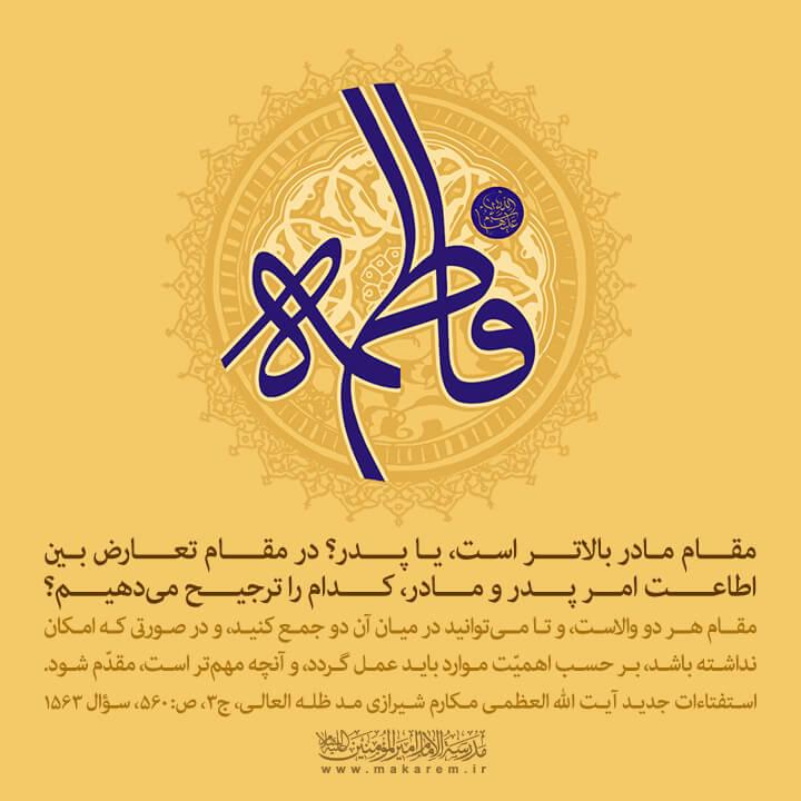 ولادت حضرت فاطمه زهرا (س)-مدرسه الامام امیر المومنین (ع)